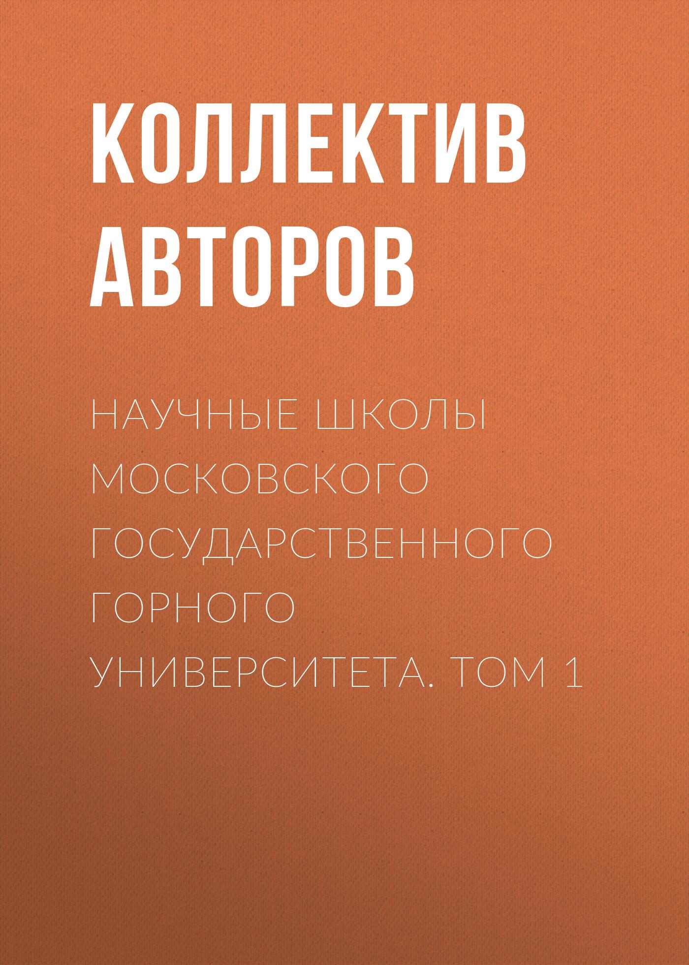 купить Коллектив авторов Научные школы Московского государственного горного университета. Том 1 онлайн