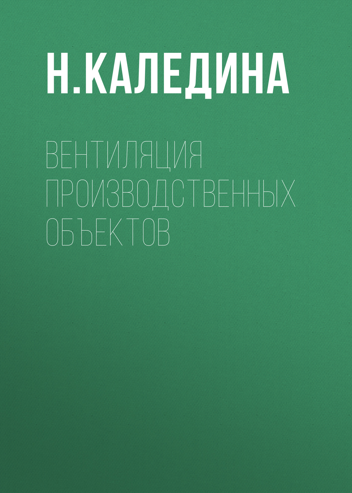 Фото - Н. Каледина Вентиляция производственных объектов вентиляция