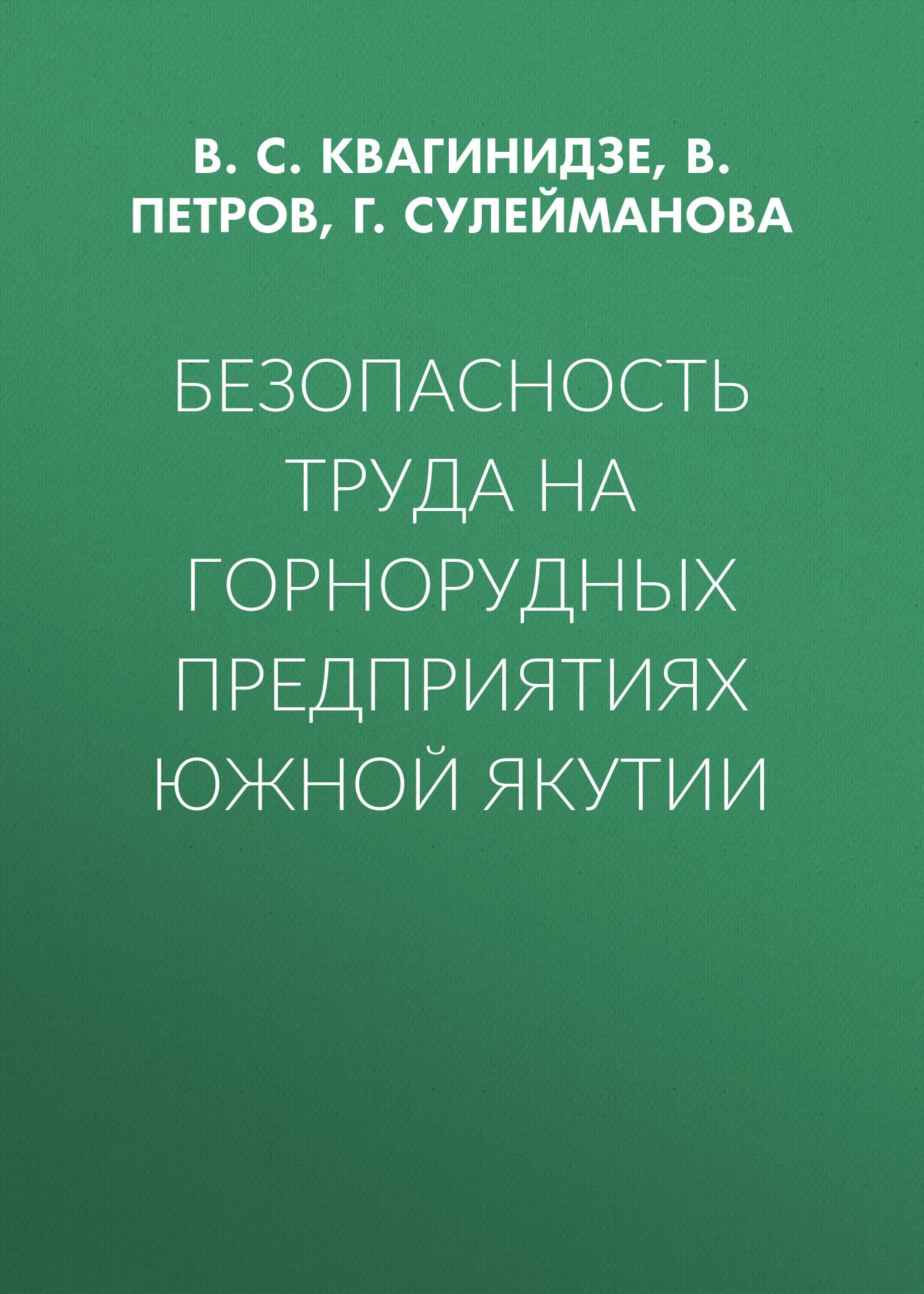 В. С. Квагинидзе Безопасность труда на горнорудных предприятиях Южной Якутии в а косьянов методические основы формирования горно металлургического кластера в южной якутии