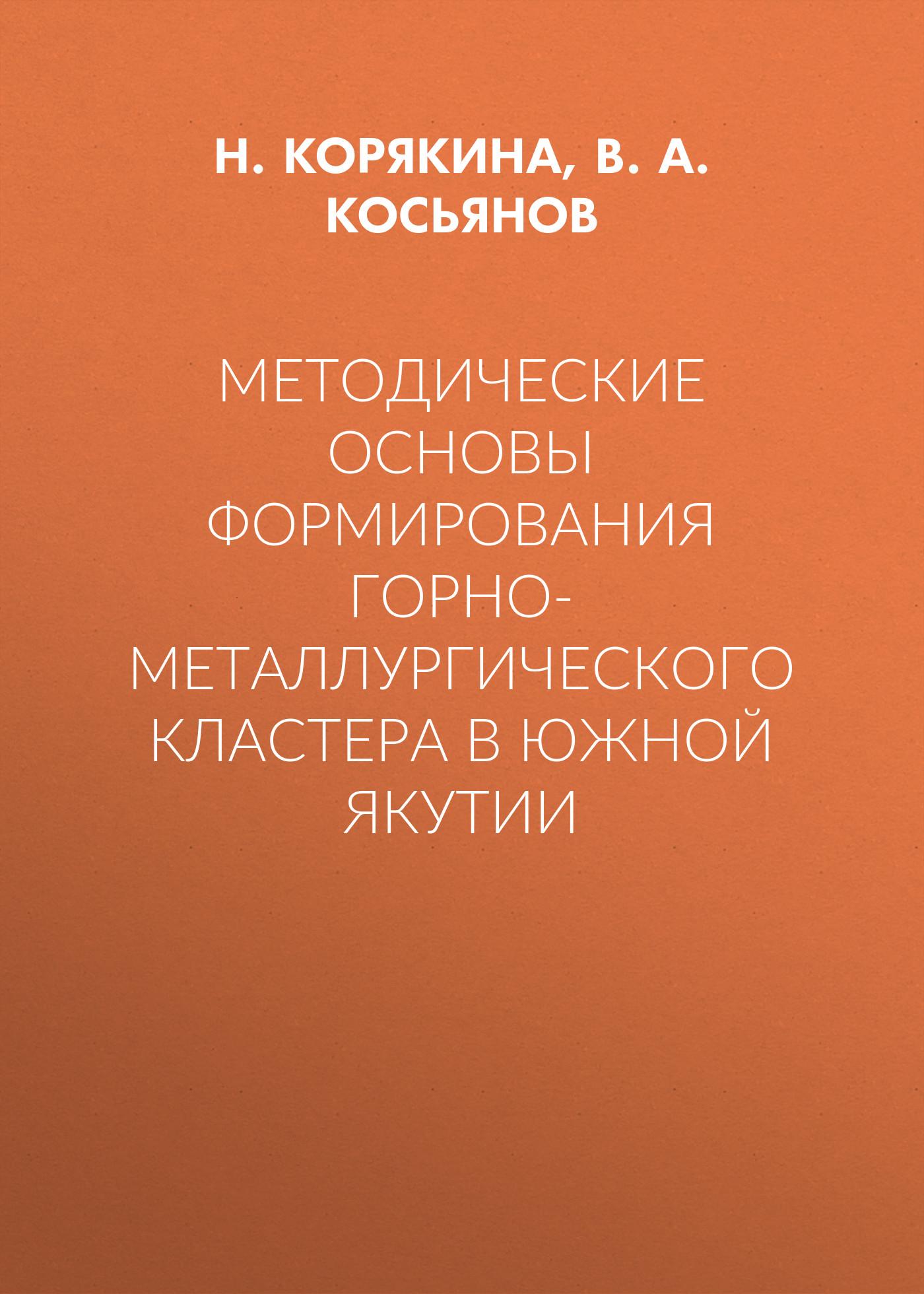В. А. Косьянов Методические основы формирования горно-металлургического кластера в Южной Якутии магазины для рыбалки в южно сахалинске