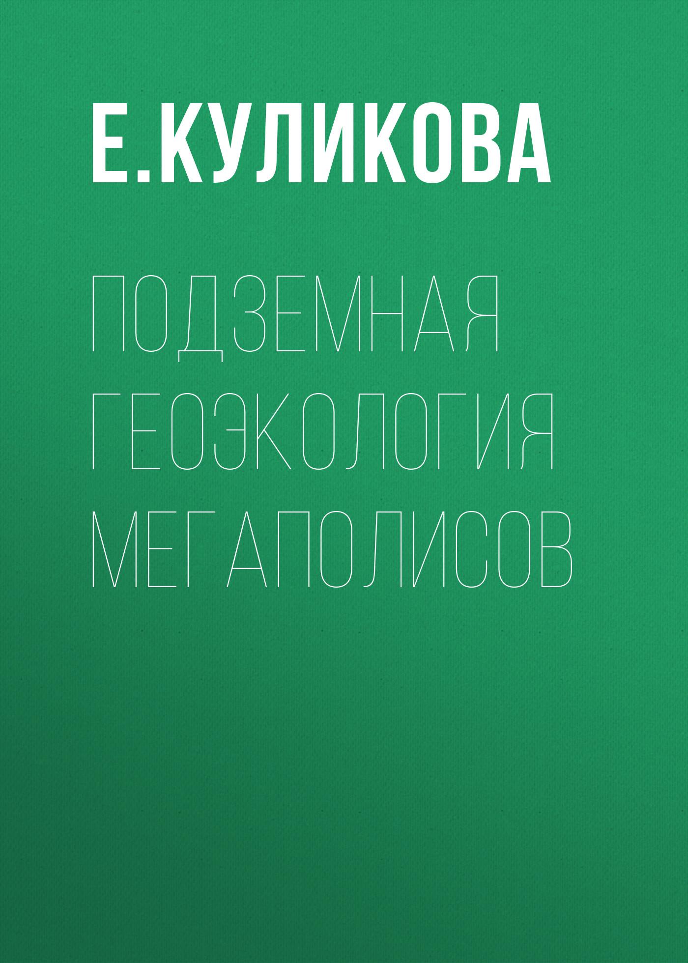 Е. Куликова Подземная геоэкология мегаполисов