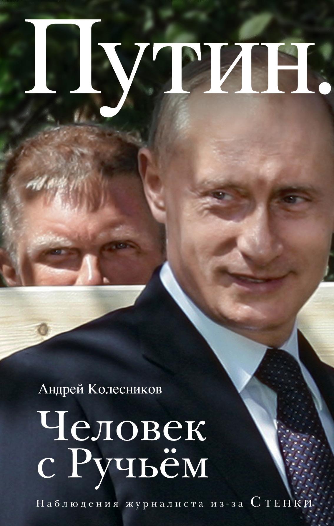 Андрей Колесников Путин. Человек с Ручьем андрей колесников путин человек с ручьем