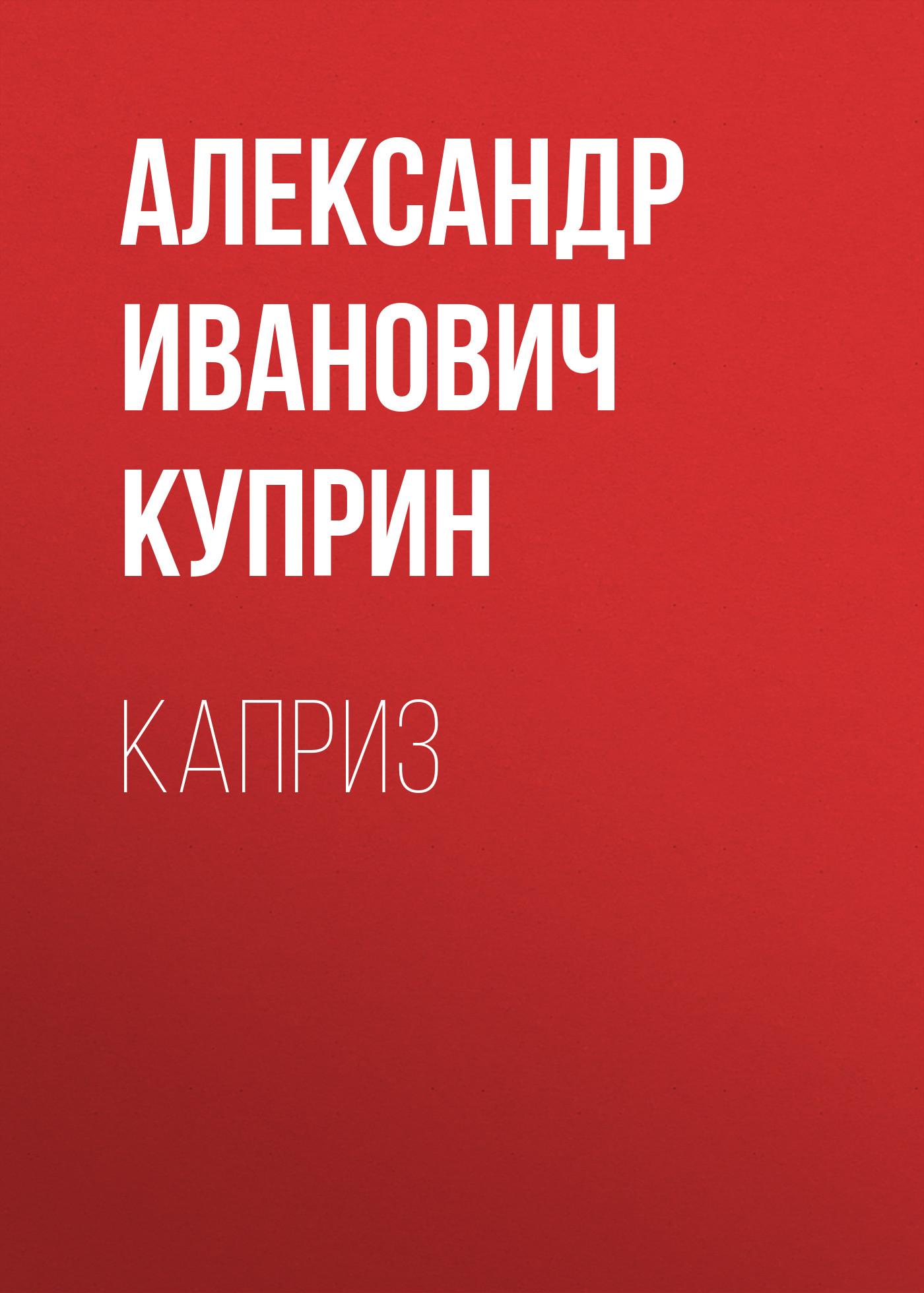 Александр Куприн Каприз три карты которые не выпали сергею прокофьеву 2019 07 28t12 00