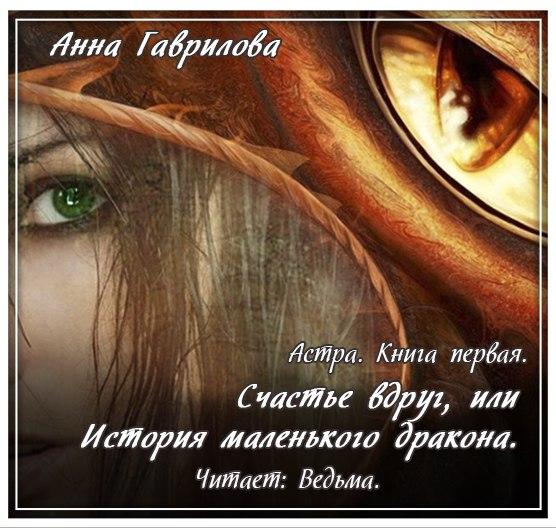 Анна Гаврилова Астра. Счастье вдруг, или История маленького дракона анна гаврилова астра шустрое счастье или охота на маленького дракона