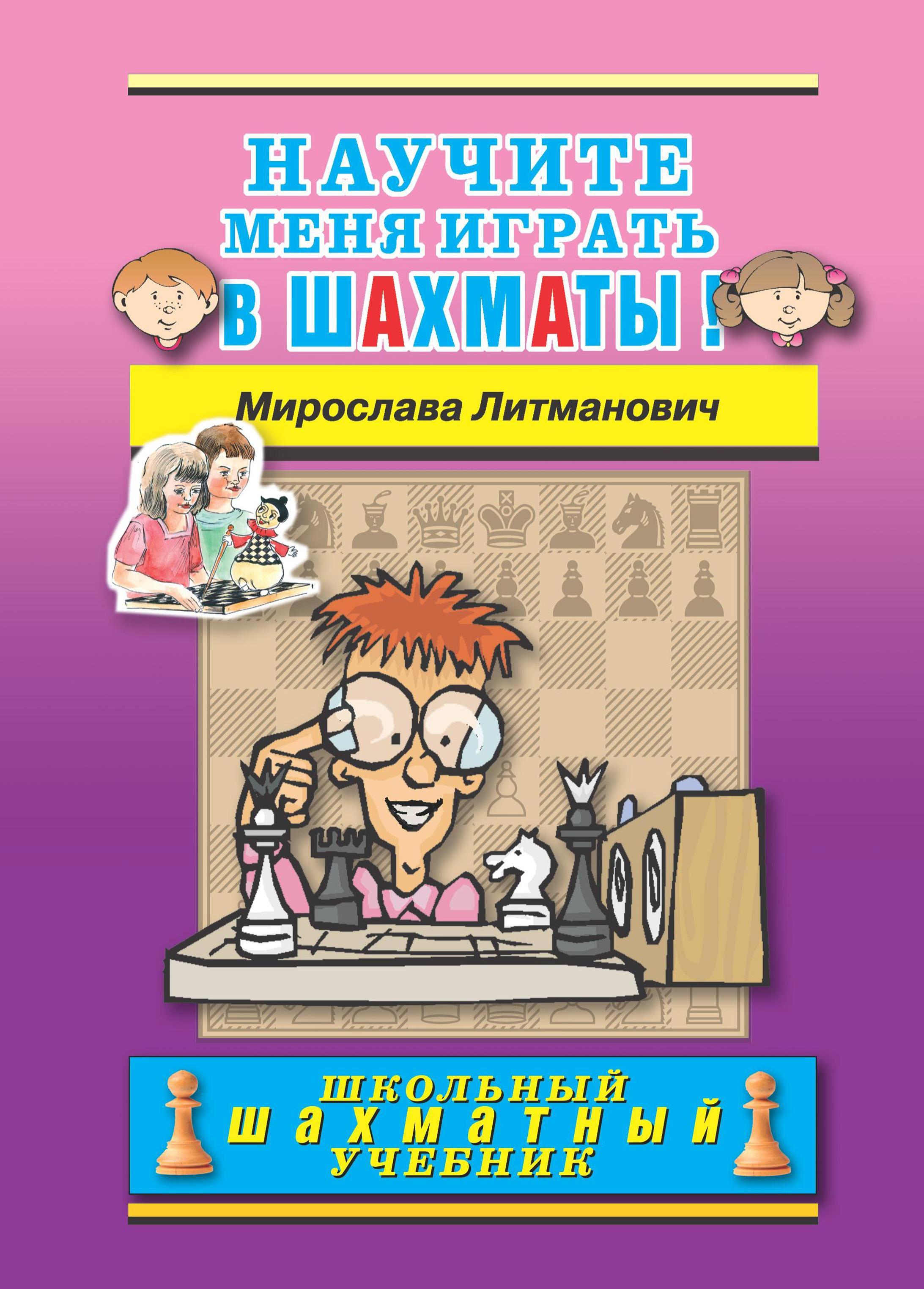 Мирослава Литманович Научите меня играть в шахматы! научите меня играть в шахматы