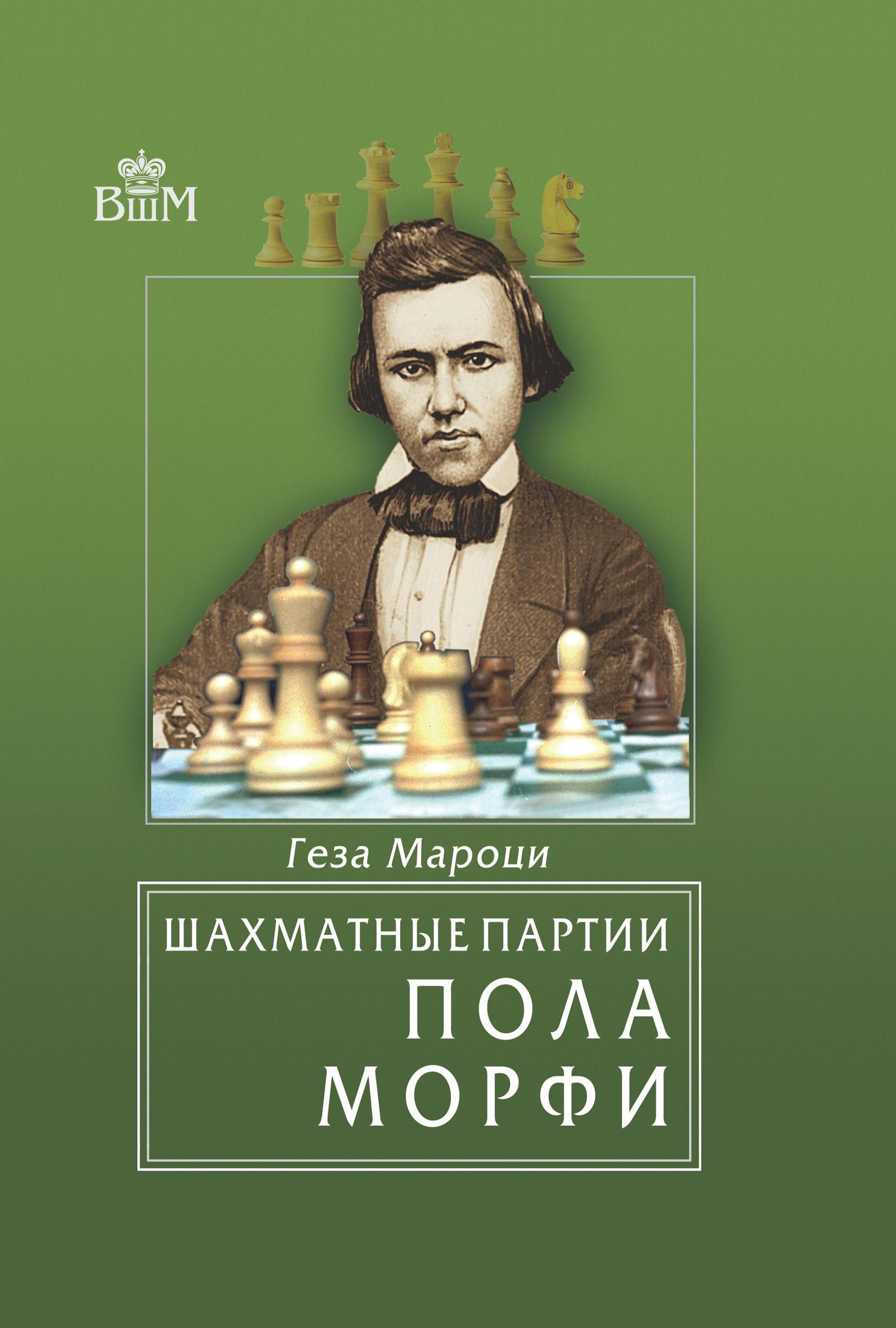 Геза Мароци Шахматные партии Пола Морфи геза мароци шахматные партии пола морфи