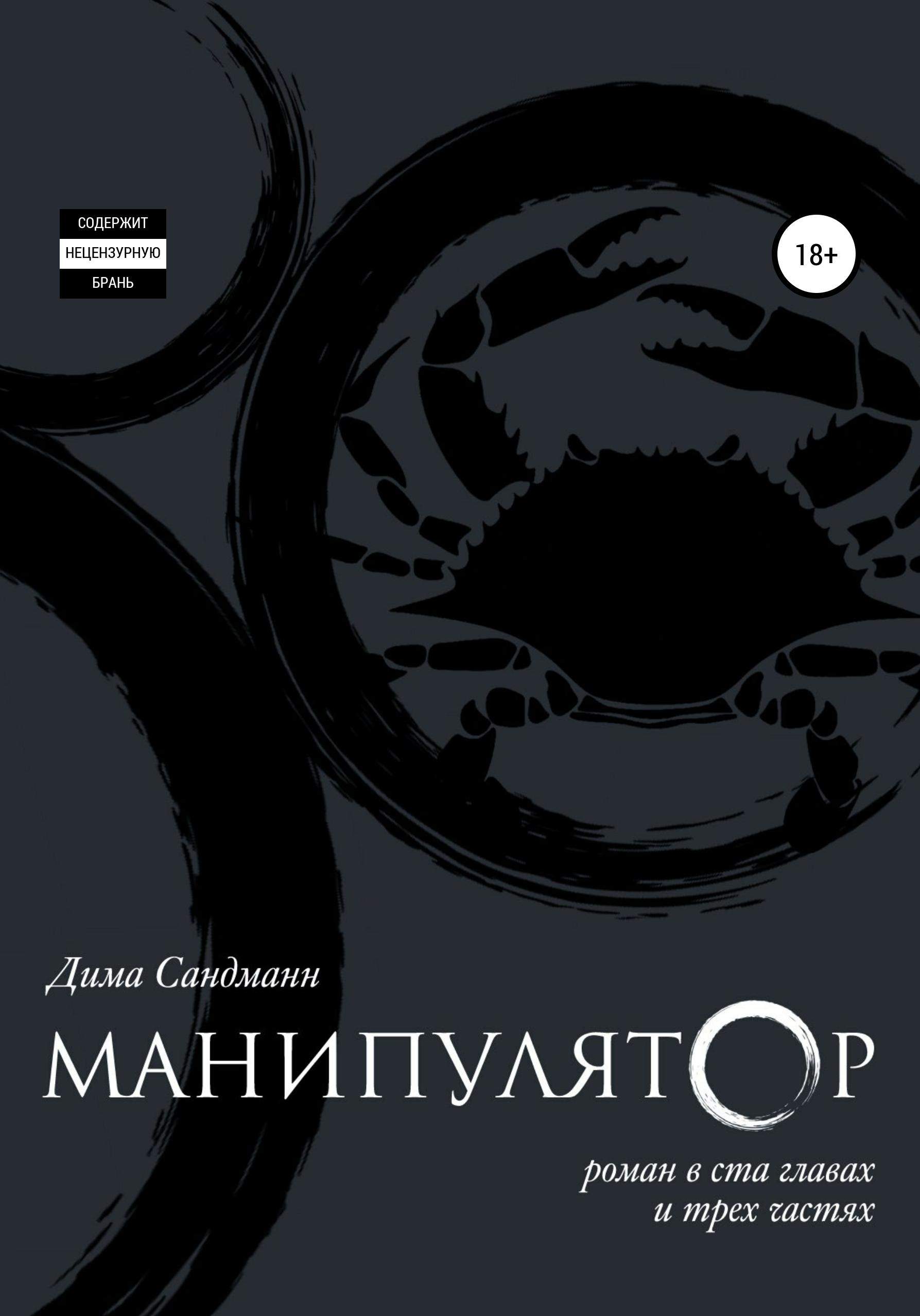 Дима Сандманн Манипулятор. Глава 030 дима сандманн манипулятор глава 009