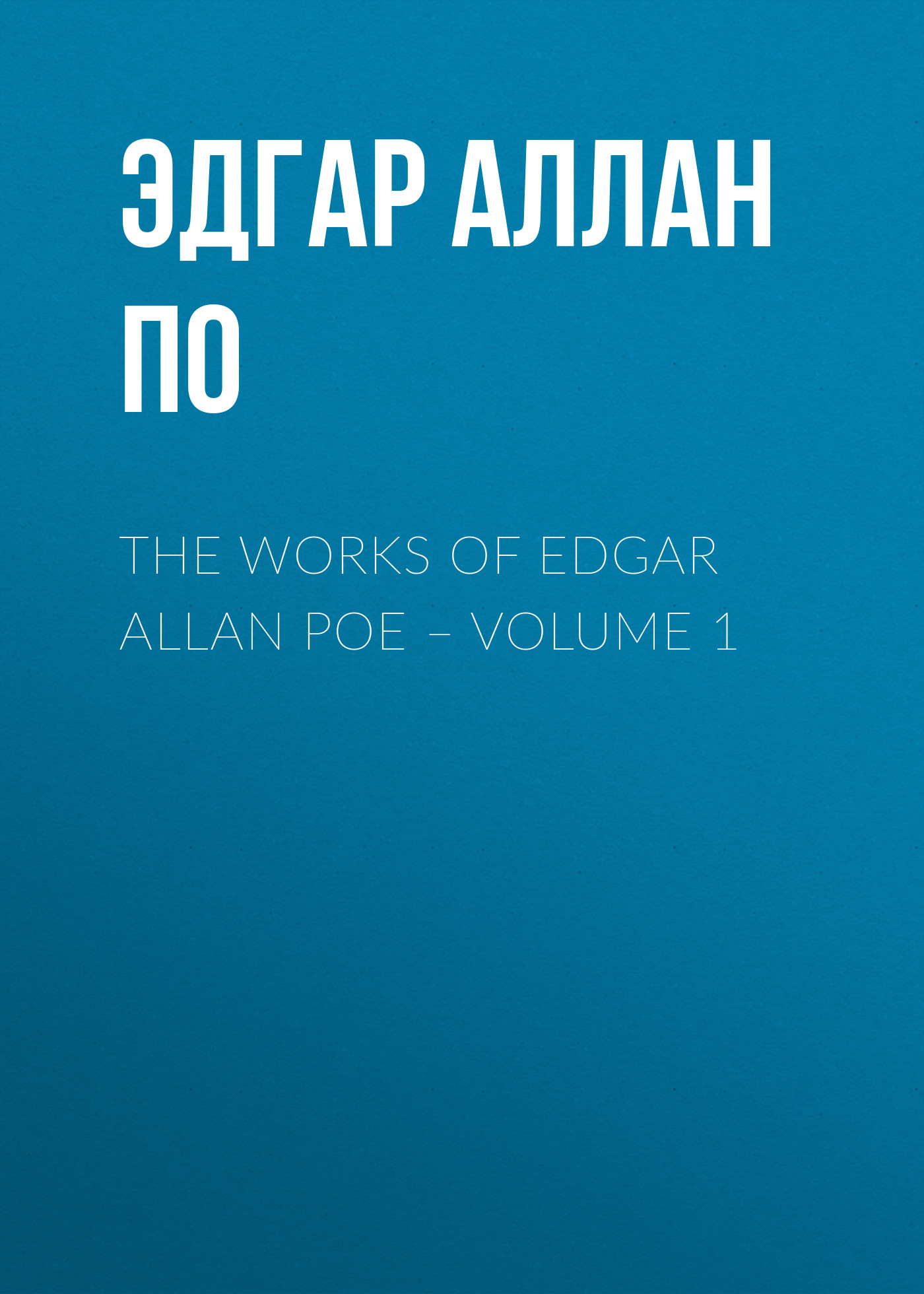 Эдгар Аллан По The Works of Edgar Allan Poe – Volume 1 edgar allan poe the best of edgar allan poe volume 4