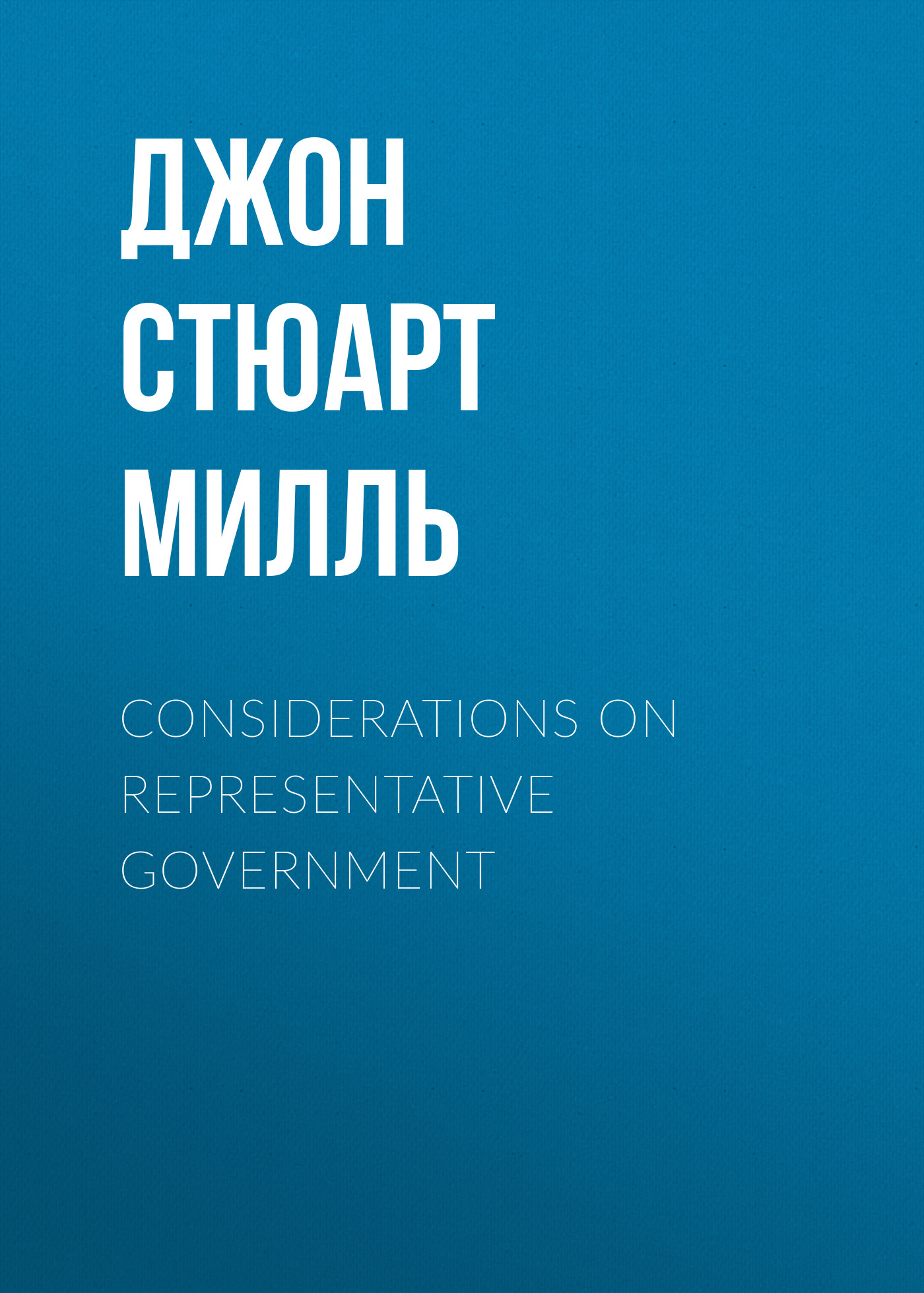 Джон Стюарт Милль Considerations on Representative Government все цены