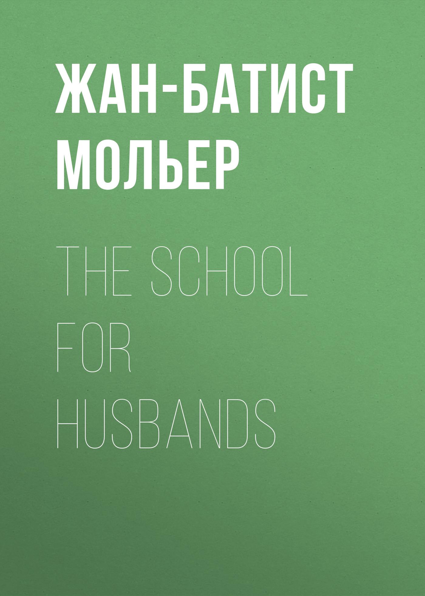Жан-Батист Мольер The School for Husbands hollywood husbands