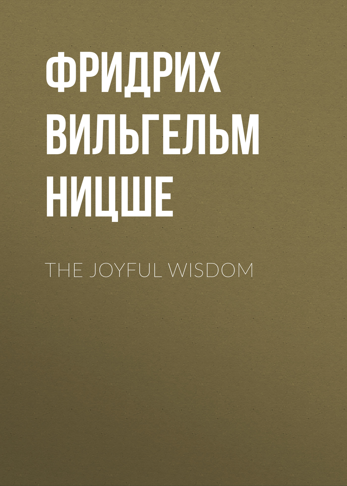 Фридрих Вильгельм Ницше The Joyful Wisdom
