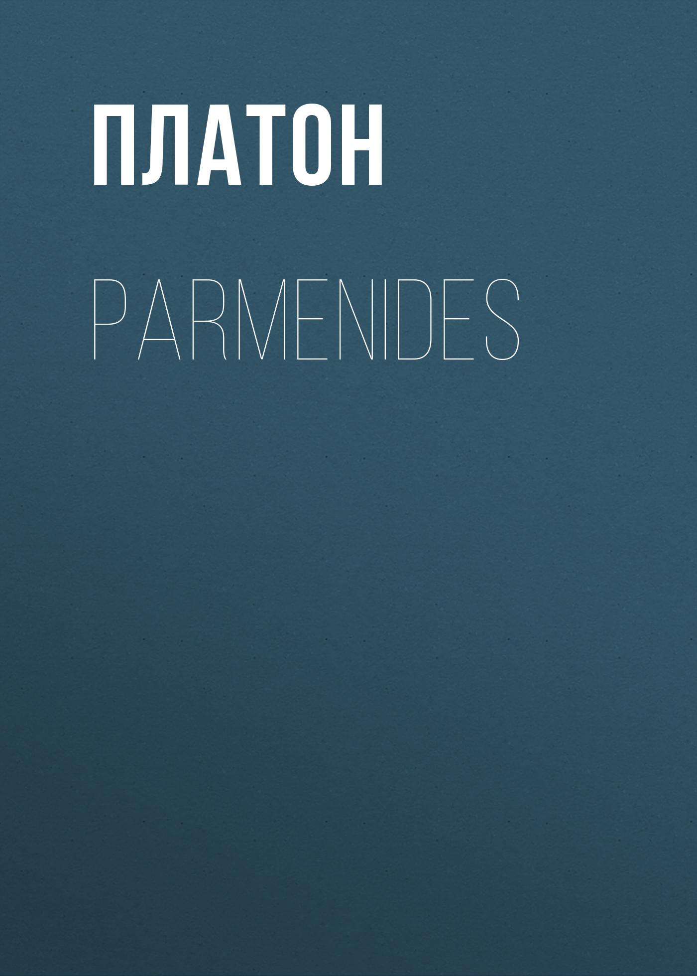Платон Parmenides