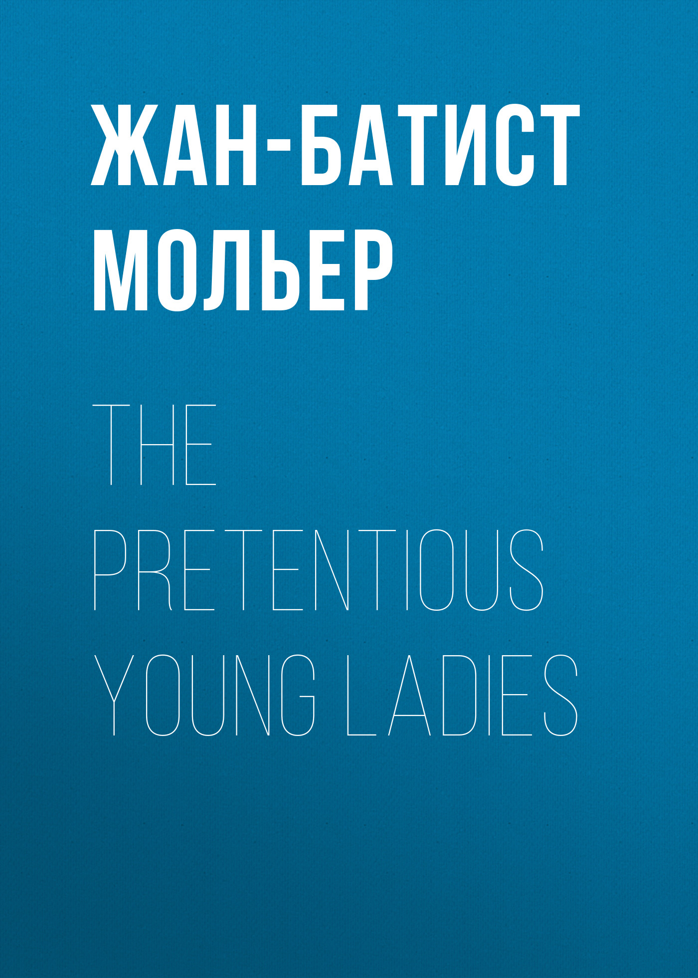 Жан-Батист Мольер The Pretentious Young Ladies цены