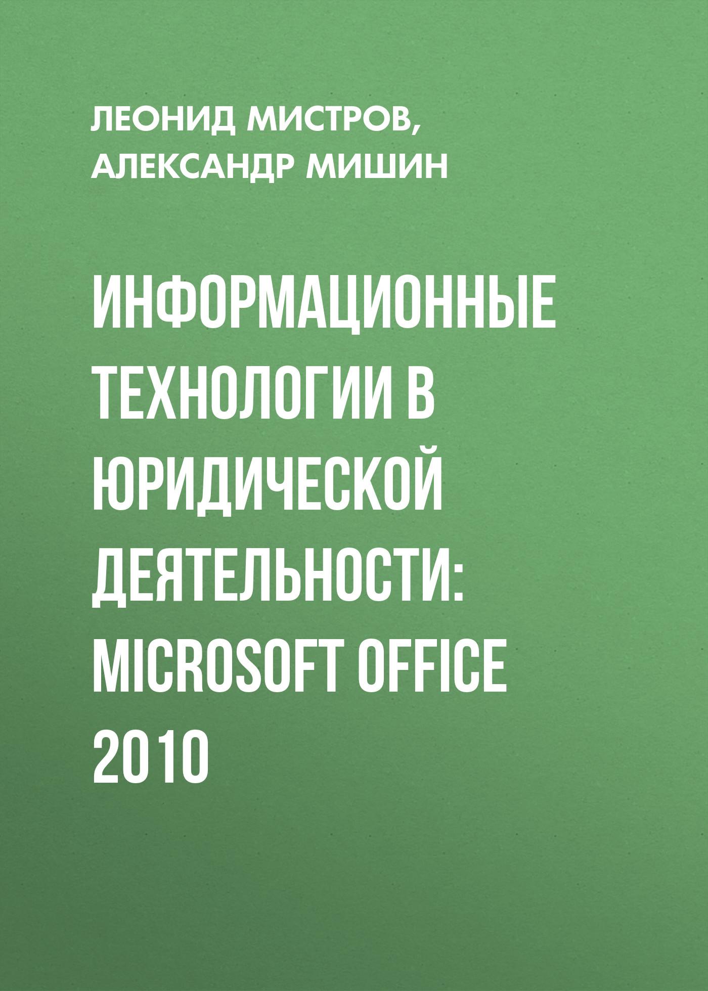 Леонид Мистров Информационные технологии в юридической деятельности: Microsoft Office 2010 коробочная версия microsoft office 365 персональный [qq2 00595]