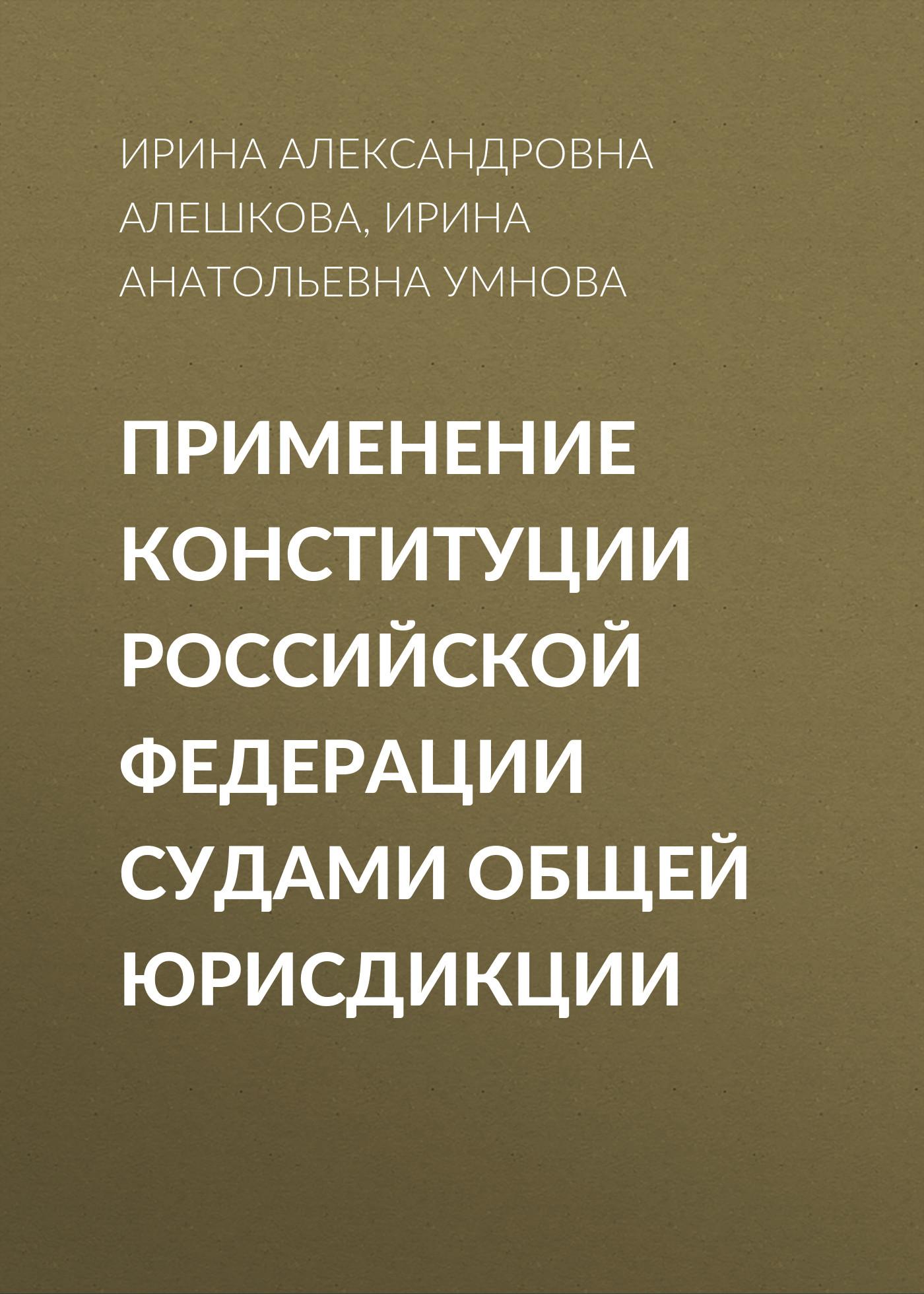 все цены на И. А. Алешкова Применение Конституции Российской Федерации судами общей юрисдикции онлайн