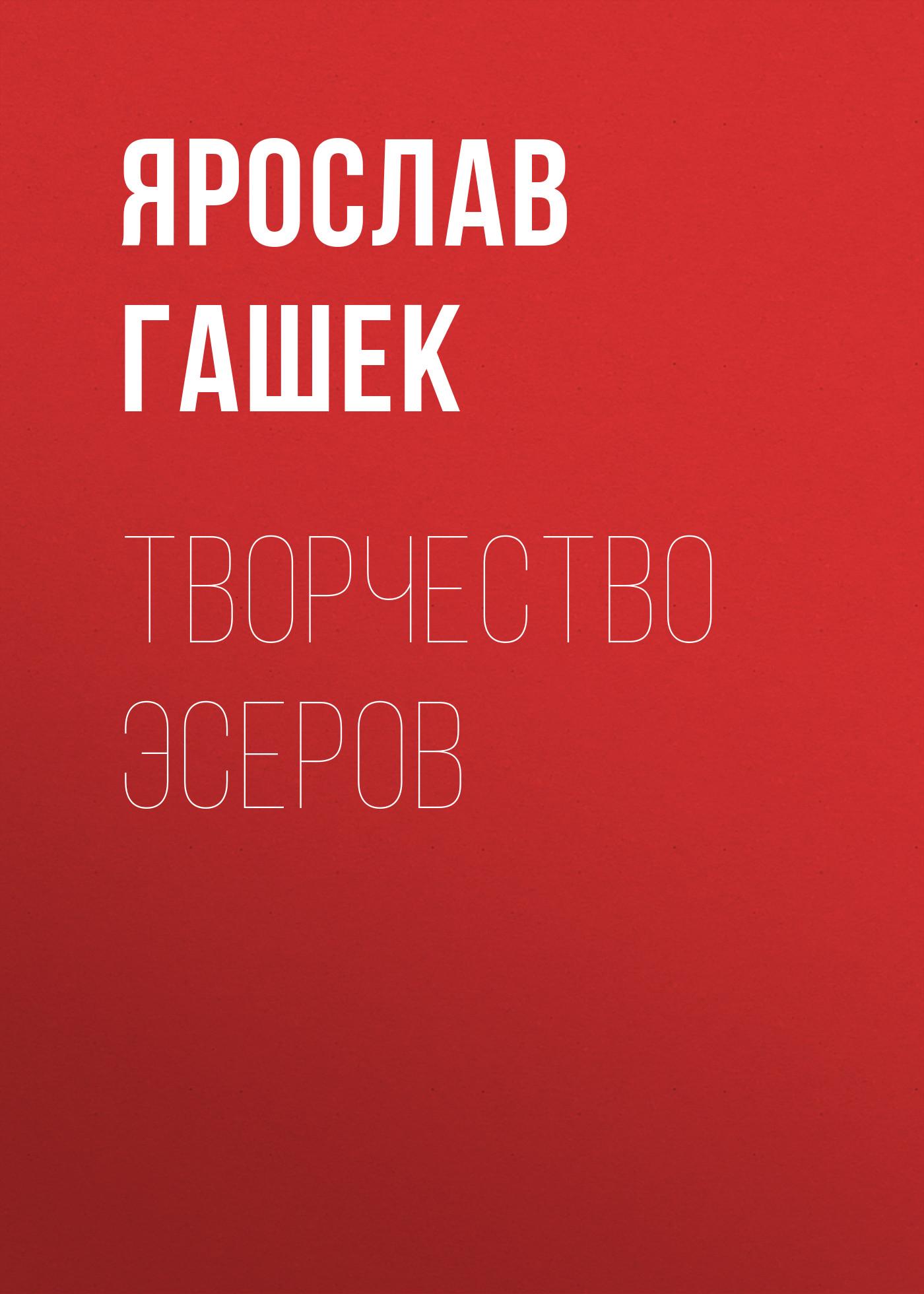 Ярослав Гашек Творчество эсеров