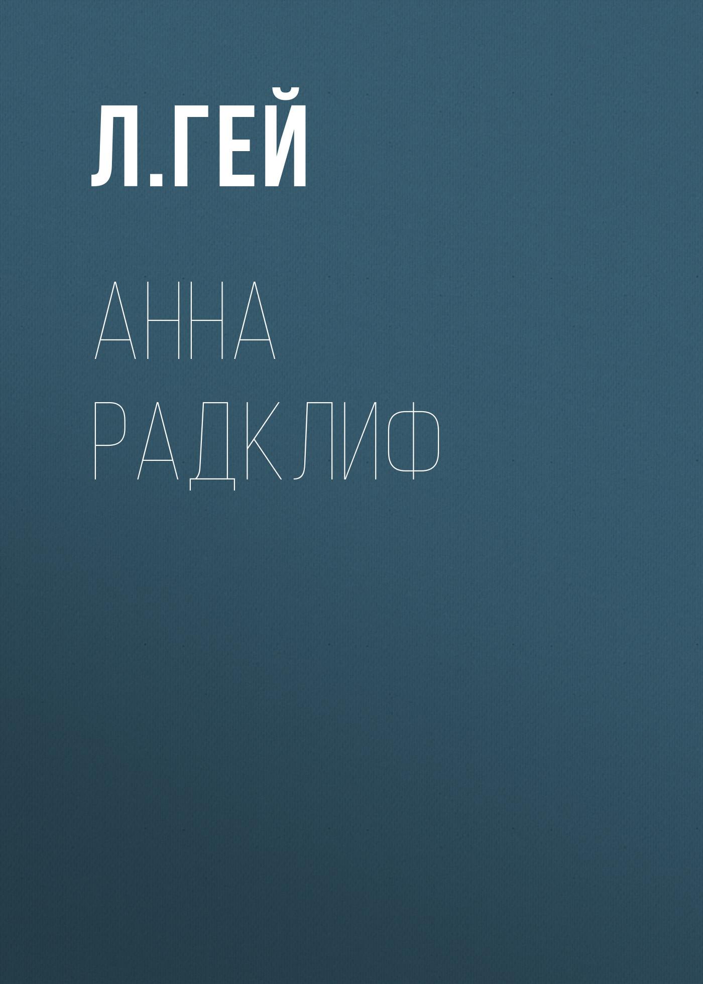 Л. Гей Анна Радклиф