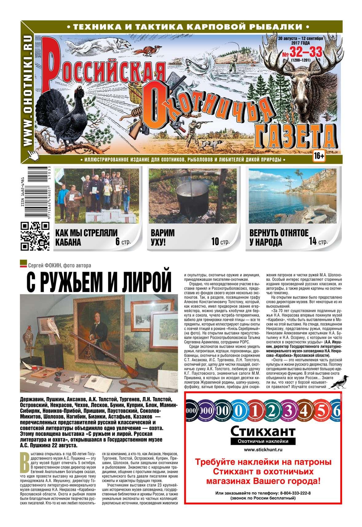 Редакция газеты Российская Охотничья Газета Российская Охотничья Газета 32-33-2017 цены