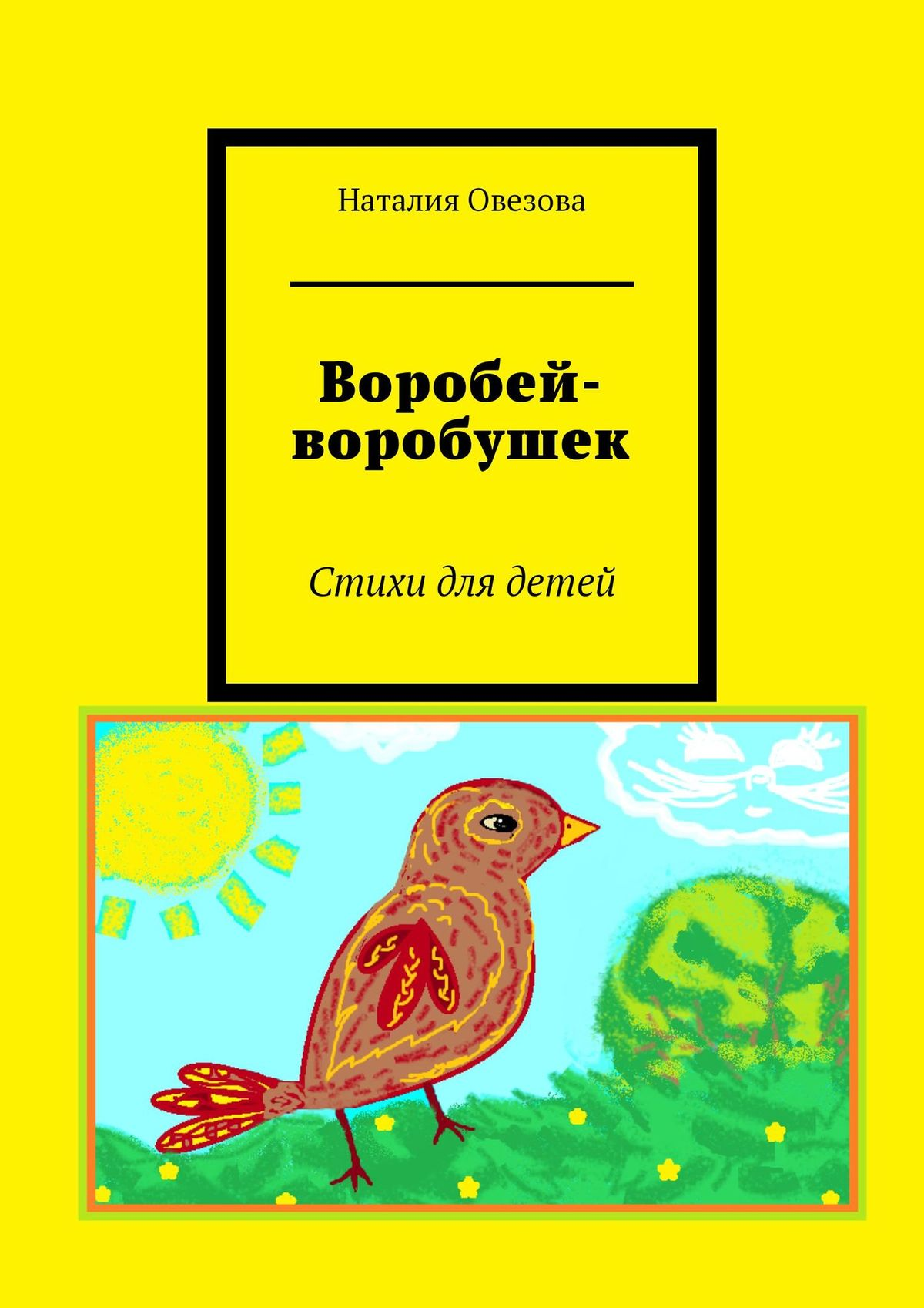 Наталия Овезова Воробей-воробушек. Стихи для детей
