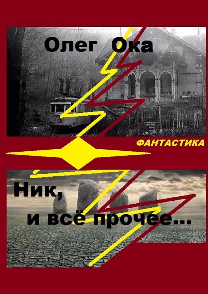 Олег Ока Ник, и всё прочее… олег ока бриллиантовые дороги