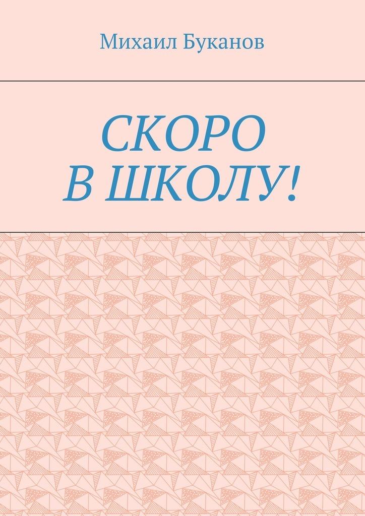 Михаил Буканов Скоро в школу! Маленькая книга для маленьких английский алфавит и счет для младших школьников