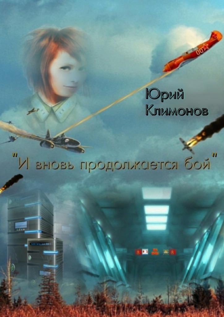 Юрй Клмонов «вновь продолжаетсябой»