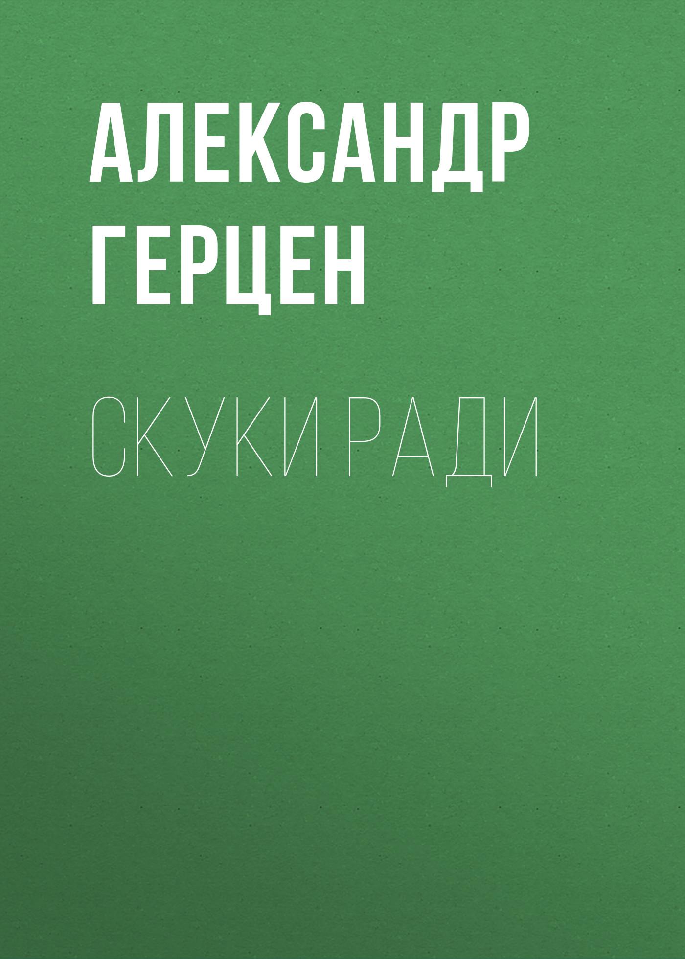 Александр Герцен Скуки ради eichhorn вагон с цистерной