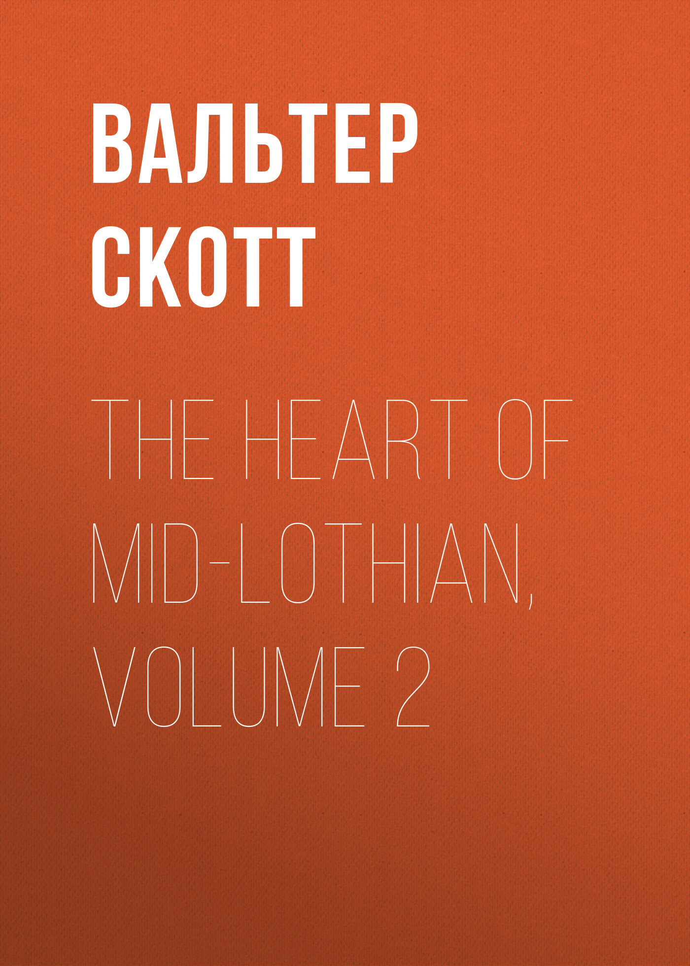 Вальтер Скотт The Heart of Mid-Lothian, Volume 2 вальтер скотт the bride of lammermoor