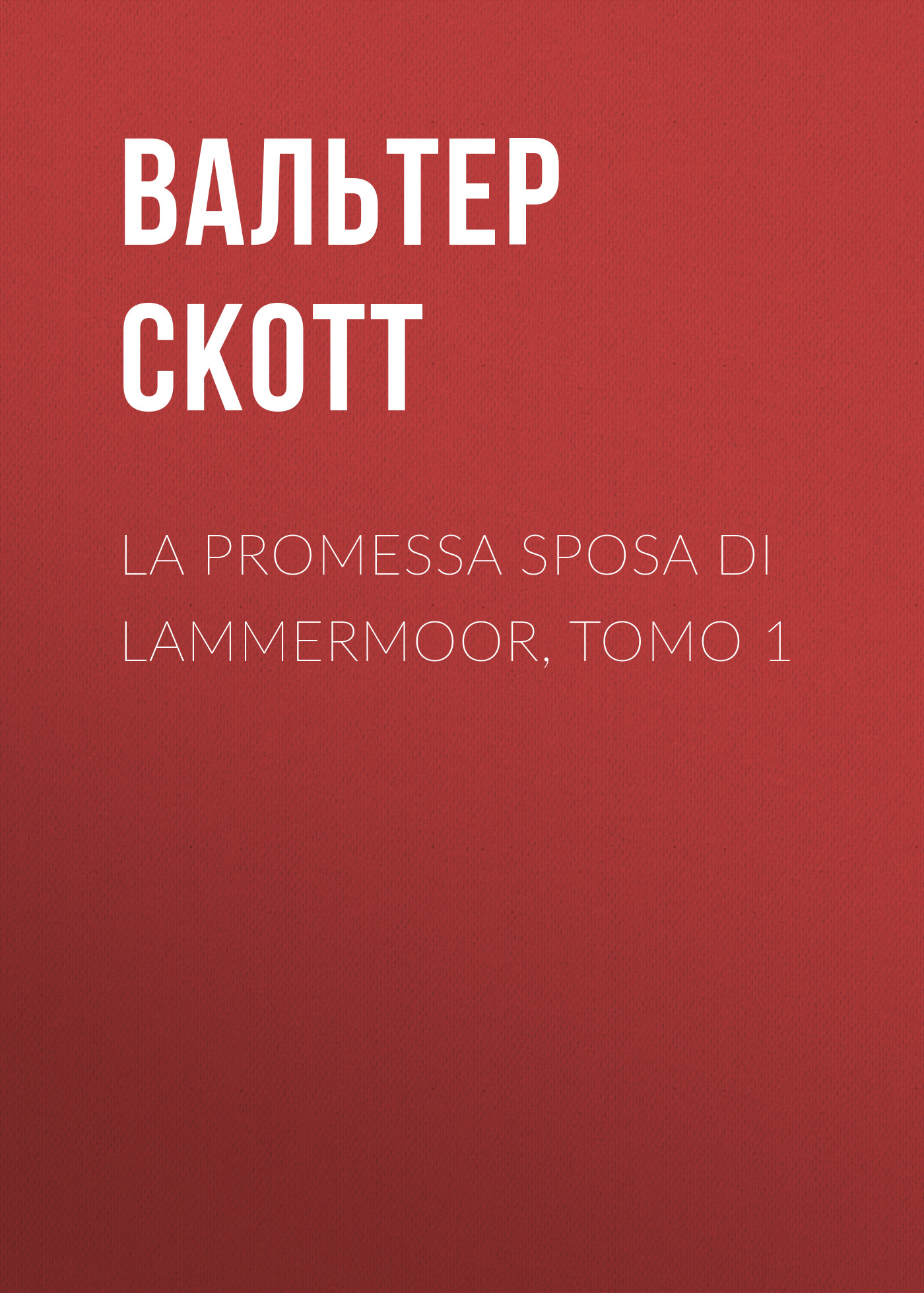 Вальтер Скотт La promessa sposa di Lammermoor, Tomo 1 вальтер скотт the bride of lammermoor