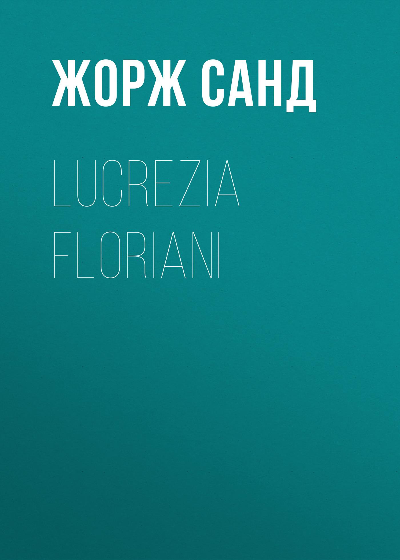 Жорж Санд Lucrezia Floriani цена