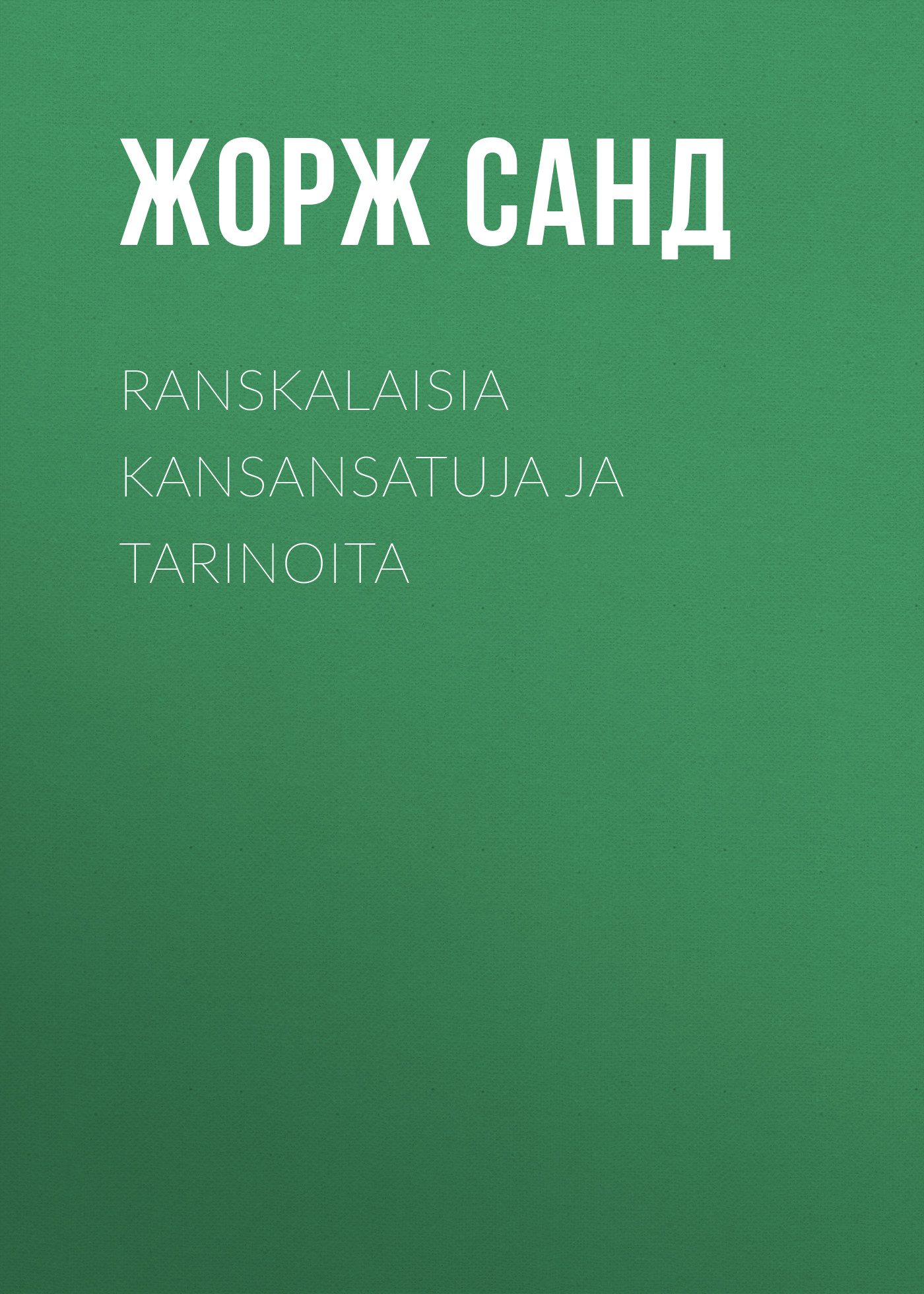ranskalaisia kansansatuja ja tarinoita