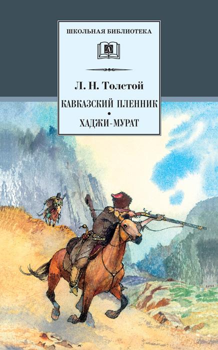 Лев Толстой Кавказский пленник. Хаджи-Мурат (сборник)