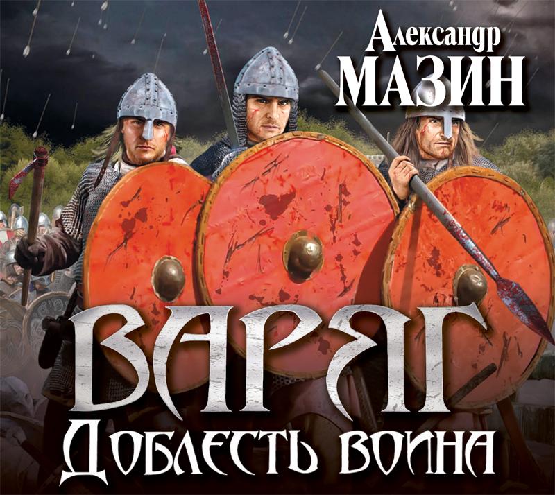 Александр Мазин Доблесть воина мазин а варяг доблесть воина