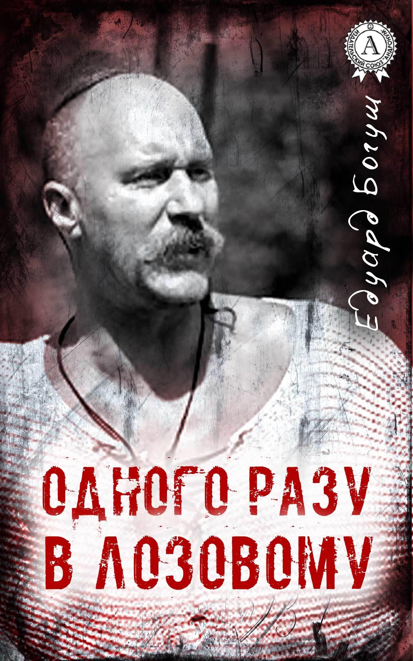 Едуард Богуш Одного разу в Лозовому василь козаченко аттестат зрелости