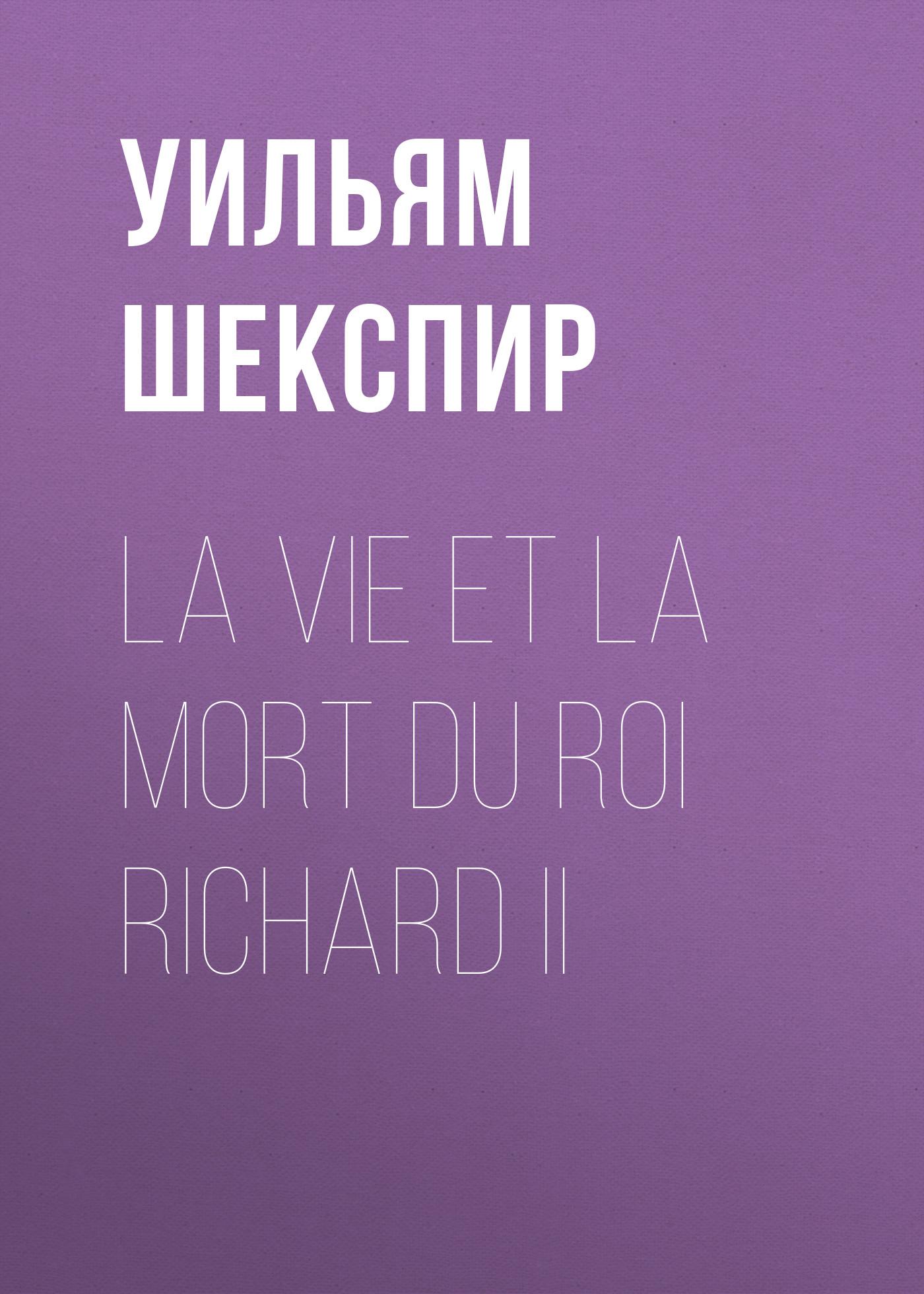 Уильям Шекспир La vie et la mort du roi Richard II уильям шекспир richard iii