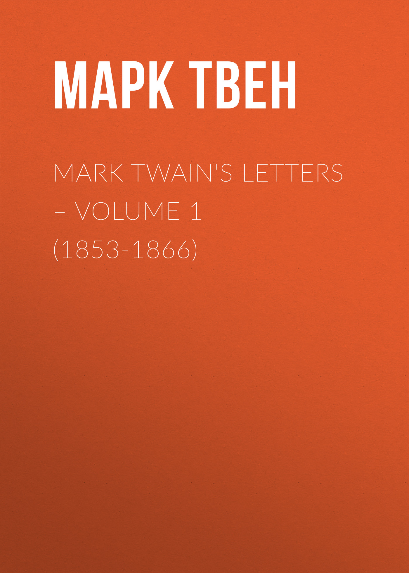 Марк Твен Mark Twain's Letters – Volume 1 (1853-1866) марк твен personal recollections of joan of arc volume 1