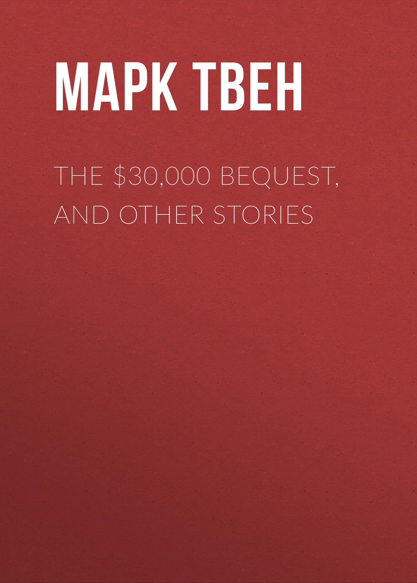 Марк Твен The $30,000 Bequest, and Other Stories марк твен 30 000 dollar bequest and other stories