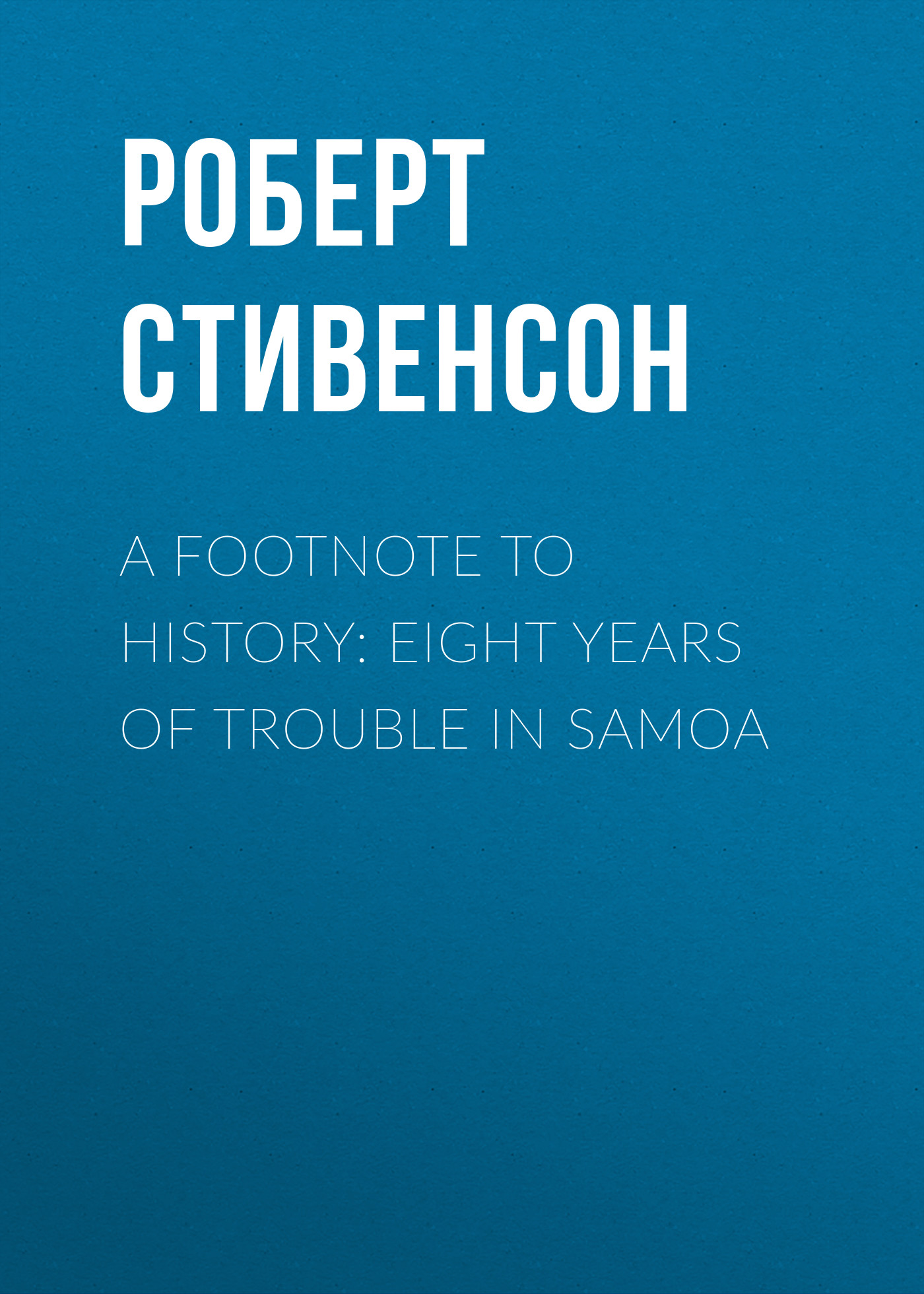 Роберт Льюис Стивенсон A Footnote to History: Eight Years of Trouble in Samoa skb fn8eu footnote