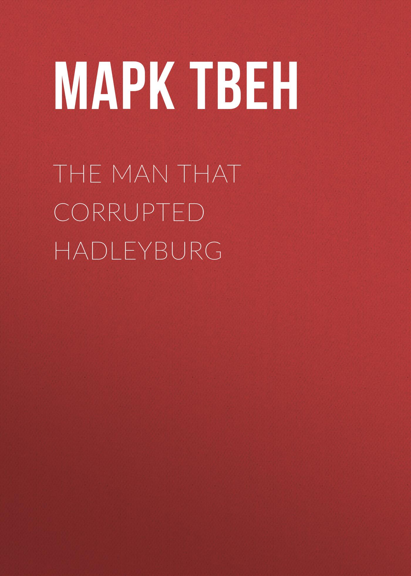 Марк Твен The Man That Corrupted Hadleyburg