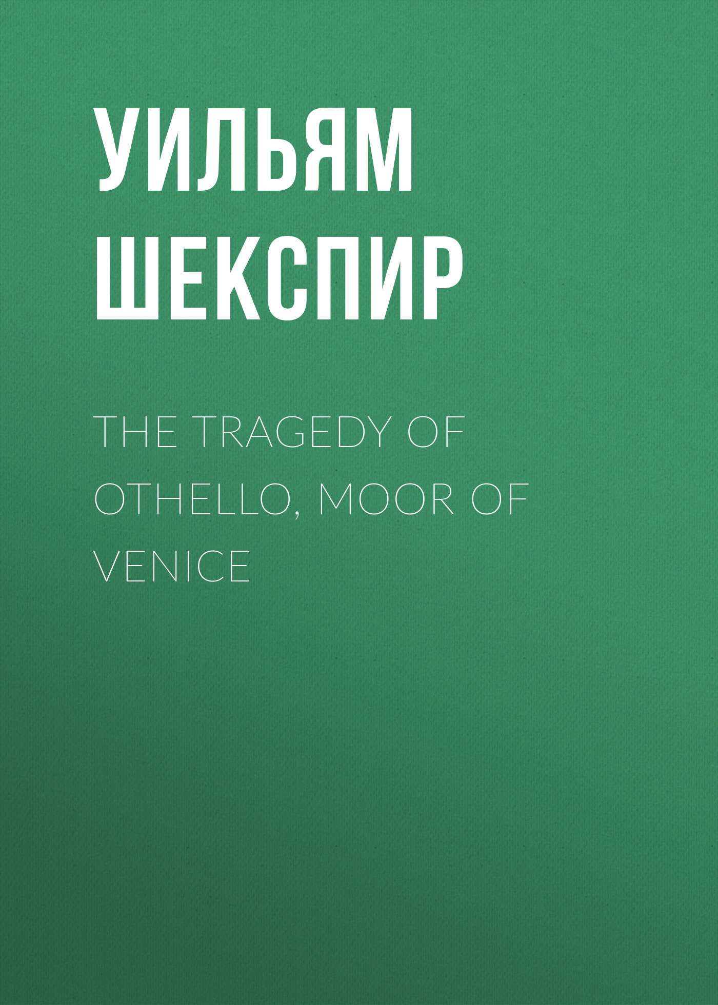 the tragedy of othello moor of venice