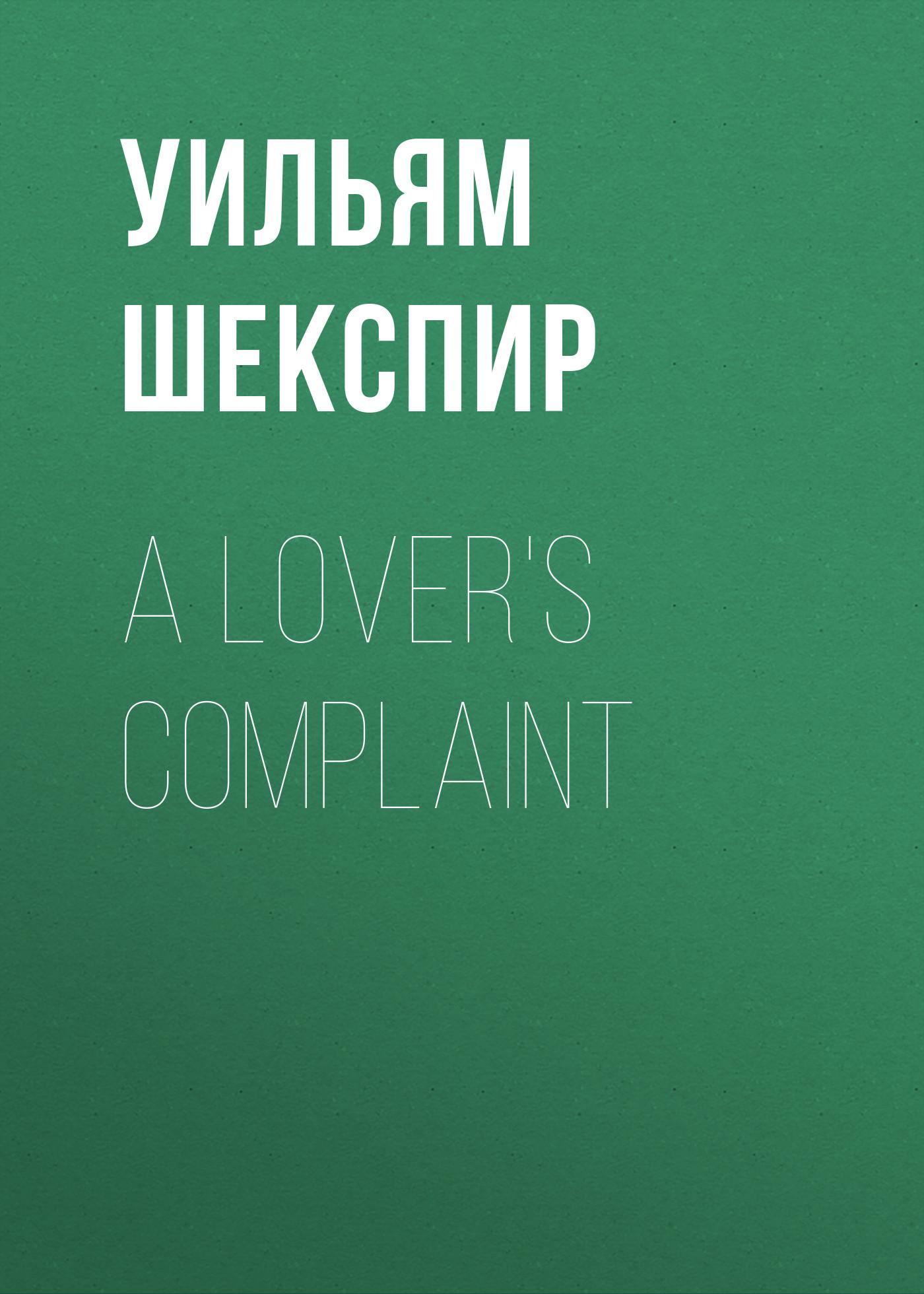 Уильям Шекспир A Lover's Complaint eugenides j fresh complaint