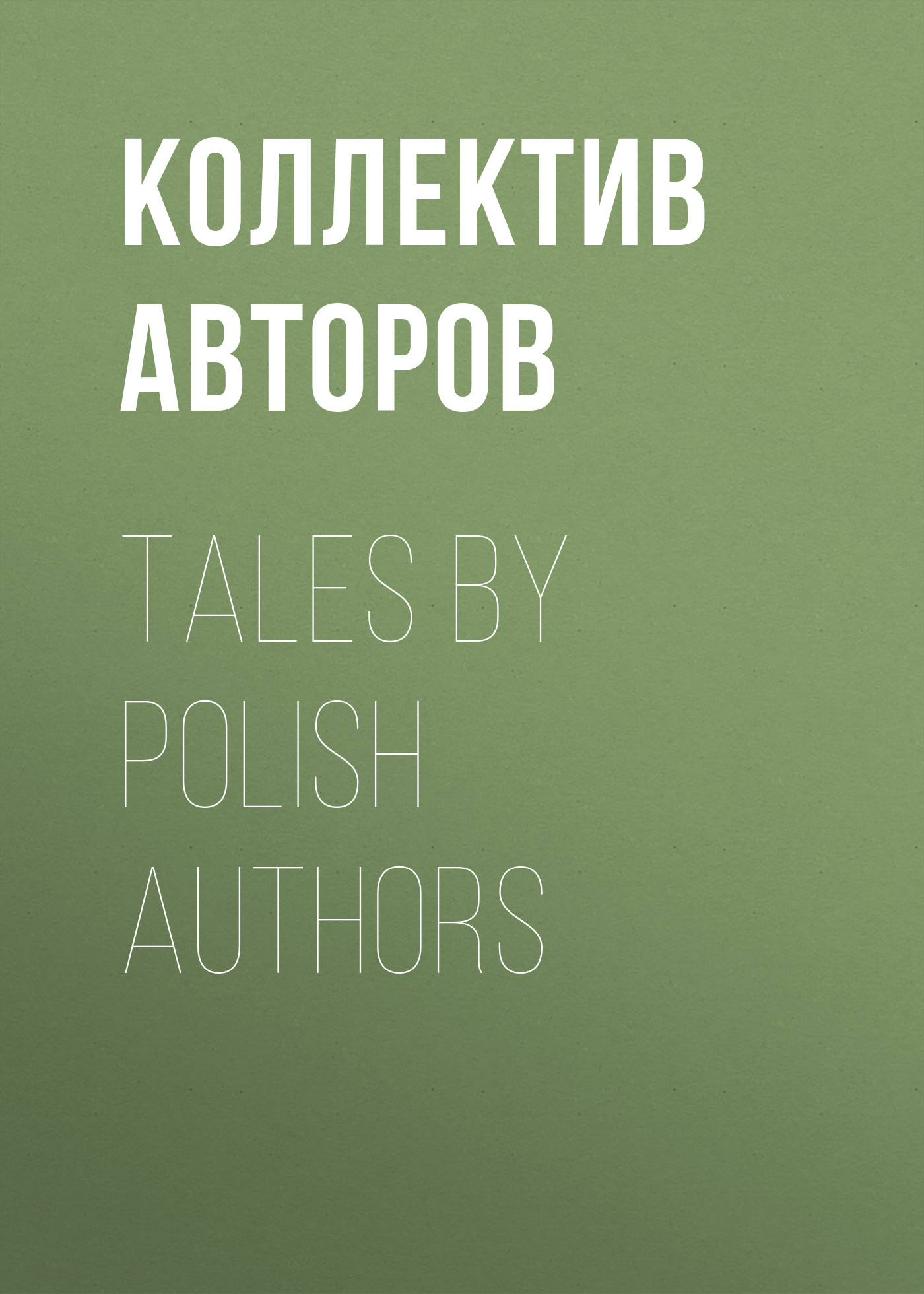 Коллектив авторов Tales by Polish Authors коллектив авторов stories by english authors germany