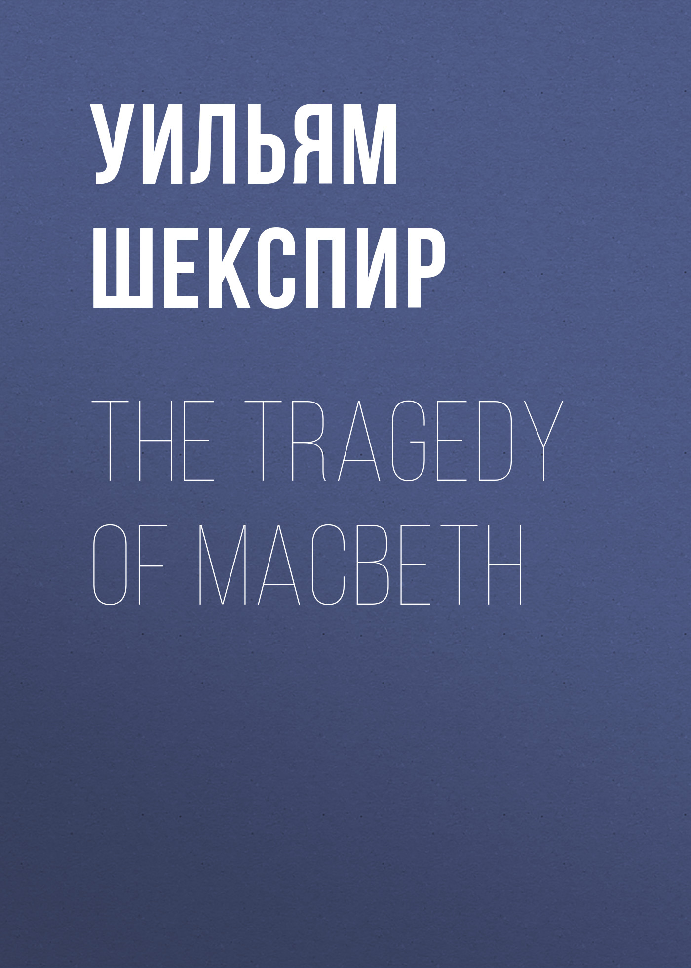 Уильям Шекспир The Tragedy of Macbeth