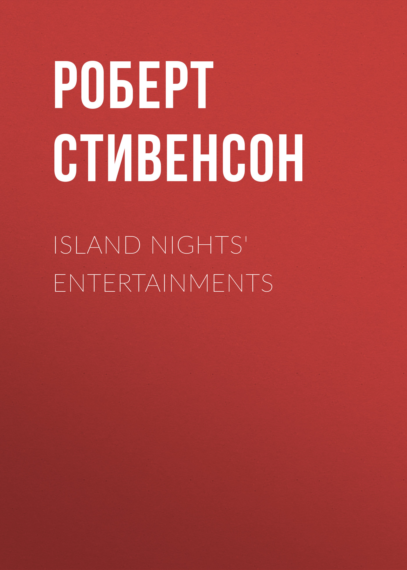Роберт Льюис Стивенсон Island Nights' Entertainments роберт льюис стивенсон treasure island