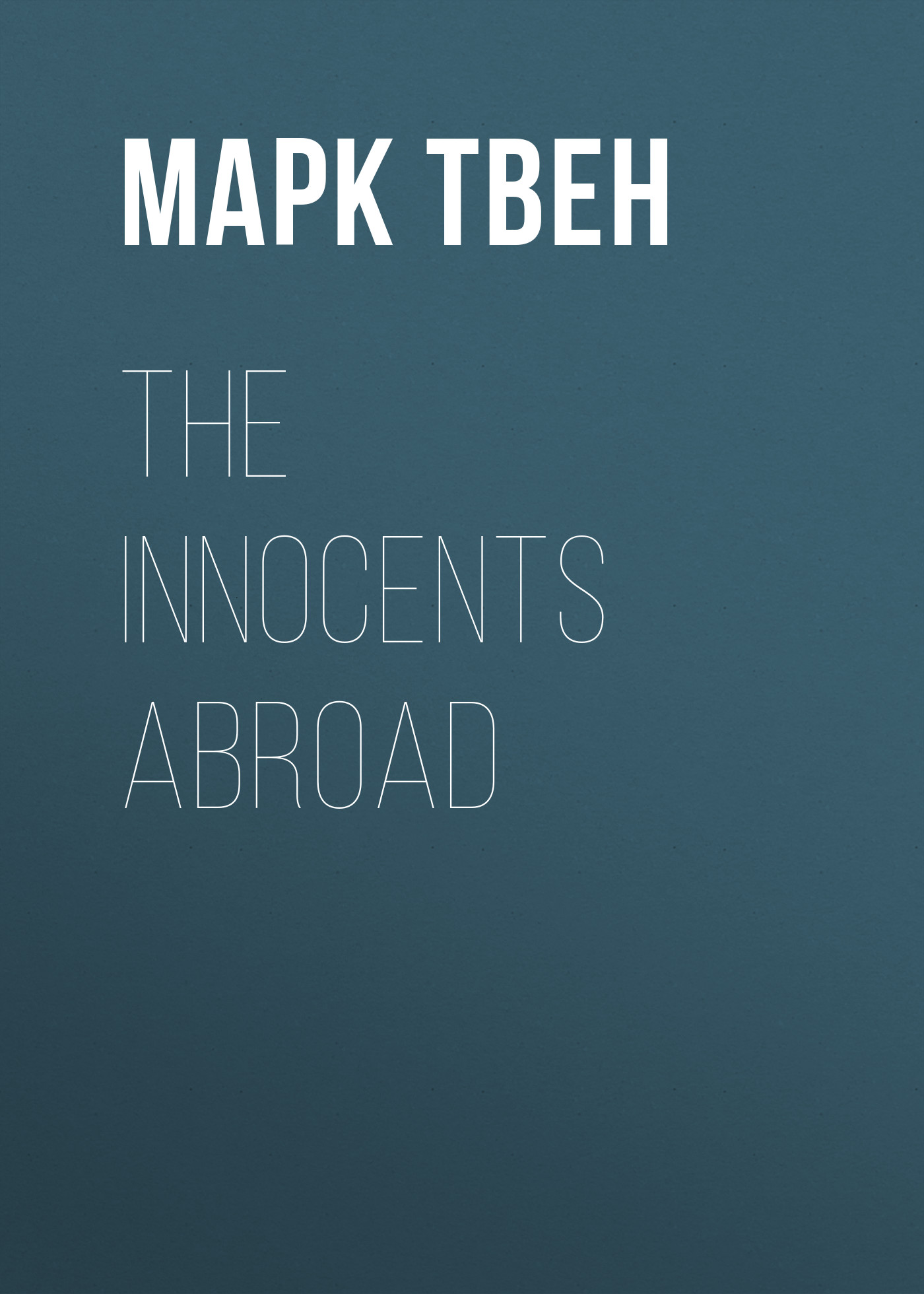 Марк Твен The Innocents Abroad mark twain the innocents abroad