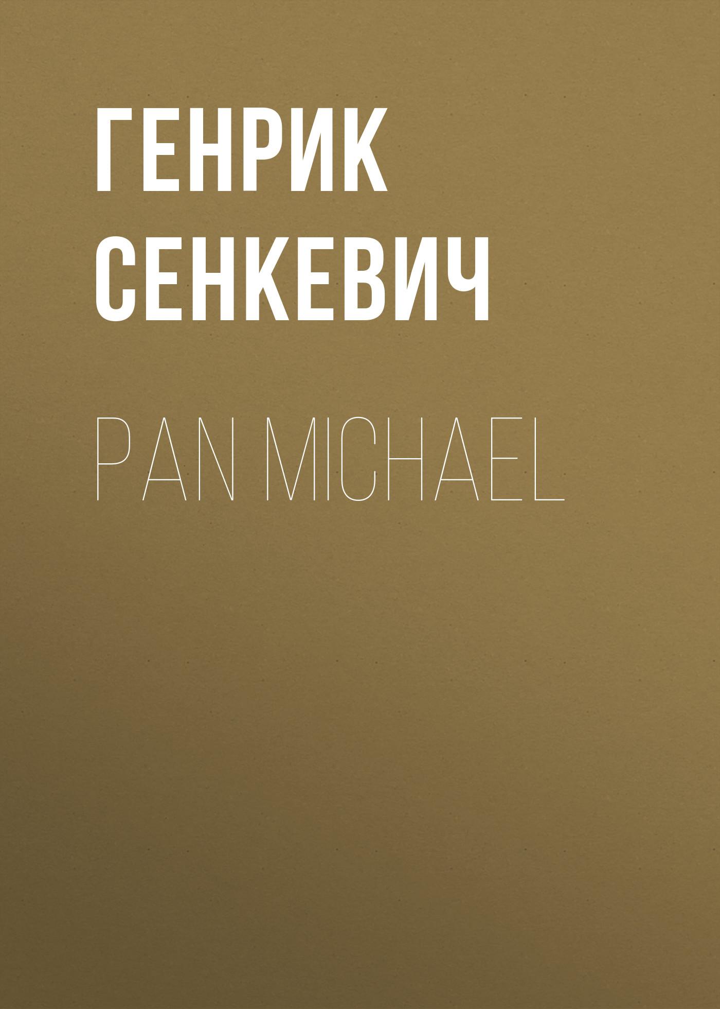Генрик Сенкевич Pan Michael евгений стаховский генрик сенкевич