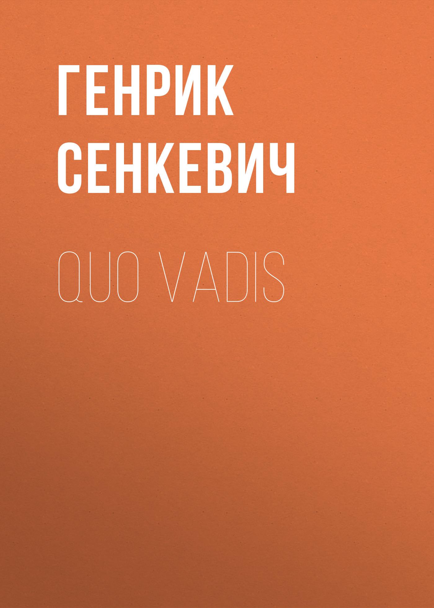 Генрик Сенкевич Quo Vadis генрик сенкевич пан володыевский isbn 978 5 4444 3818 3