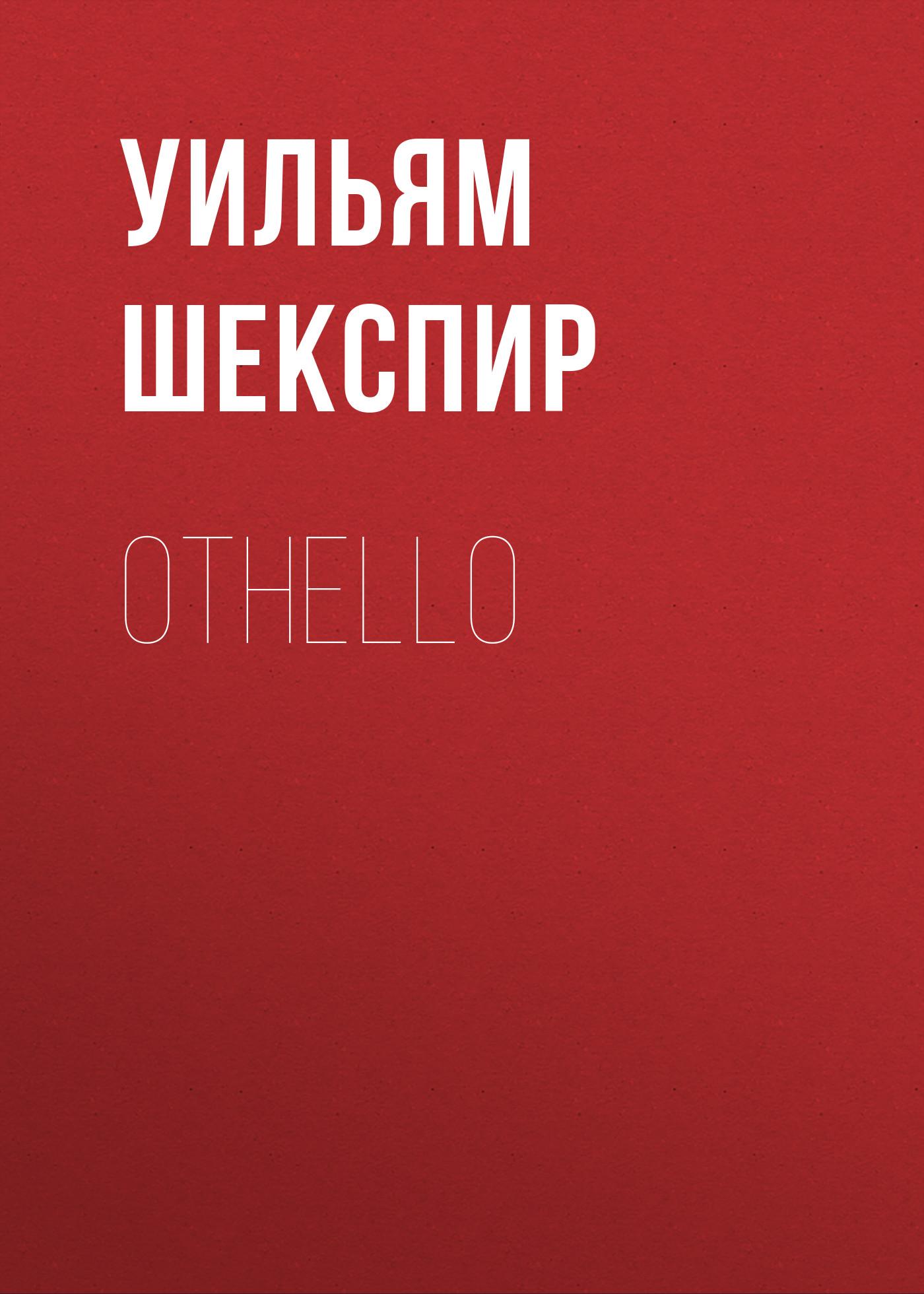 Уильям Шекспир Othello