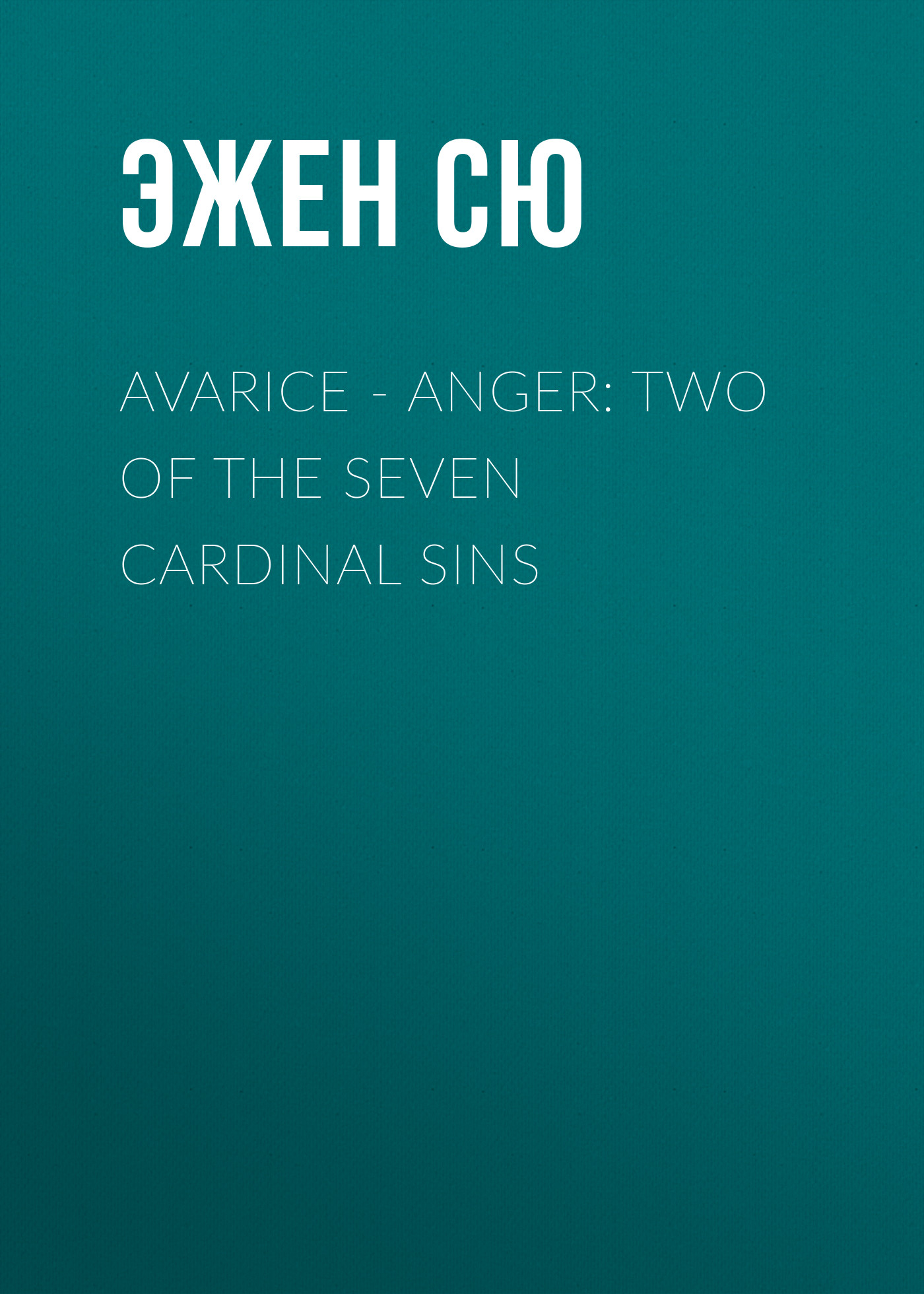 Эжен Сю Avarice - Anger: Two of the Seven Cardinal Sins archer j the sins of the father volume two the clifton chronicles