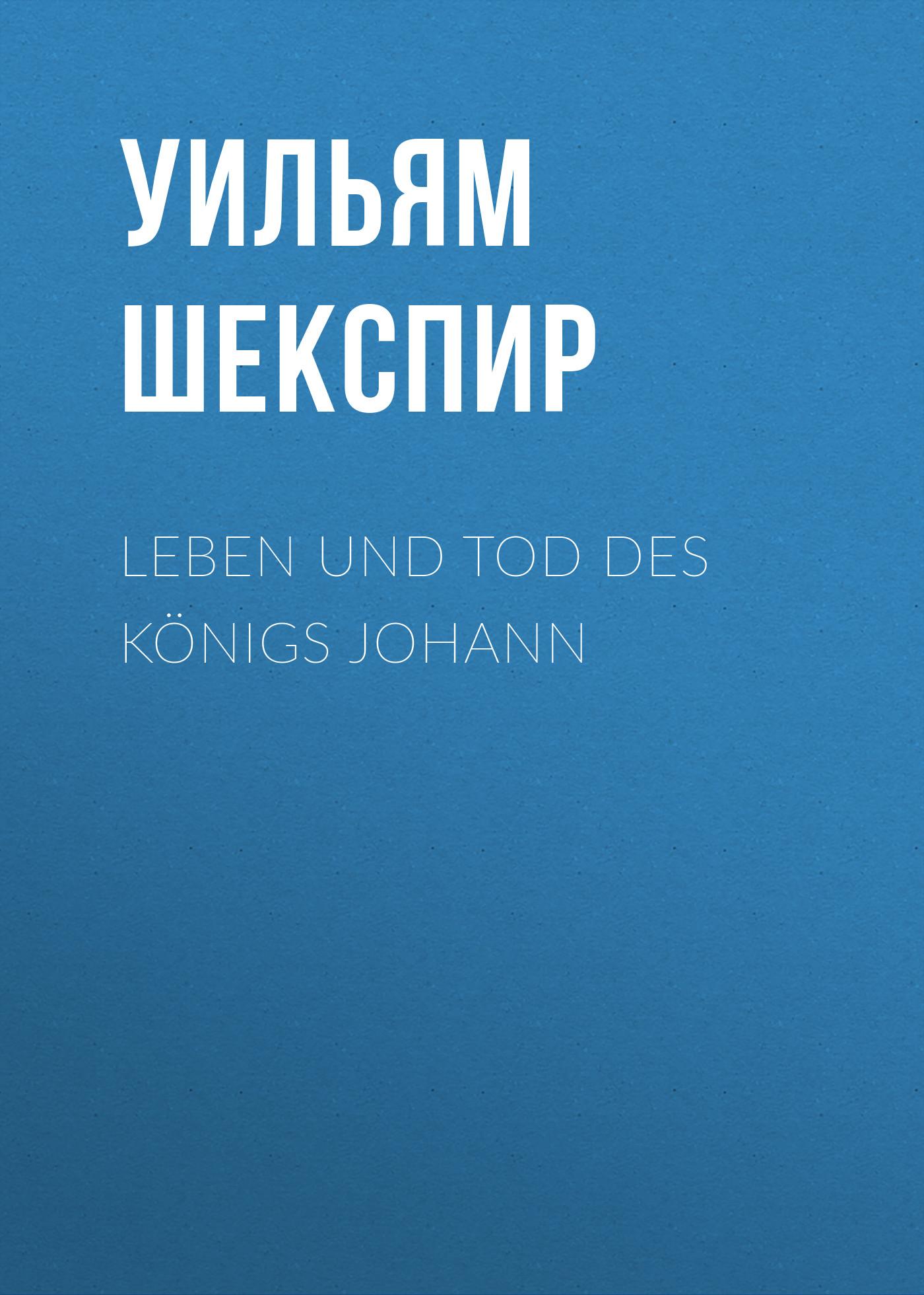 Уильям Шекспир Leben und Tod des Königs Johann tod comes home